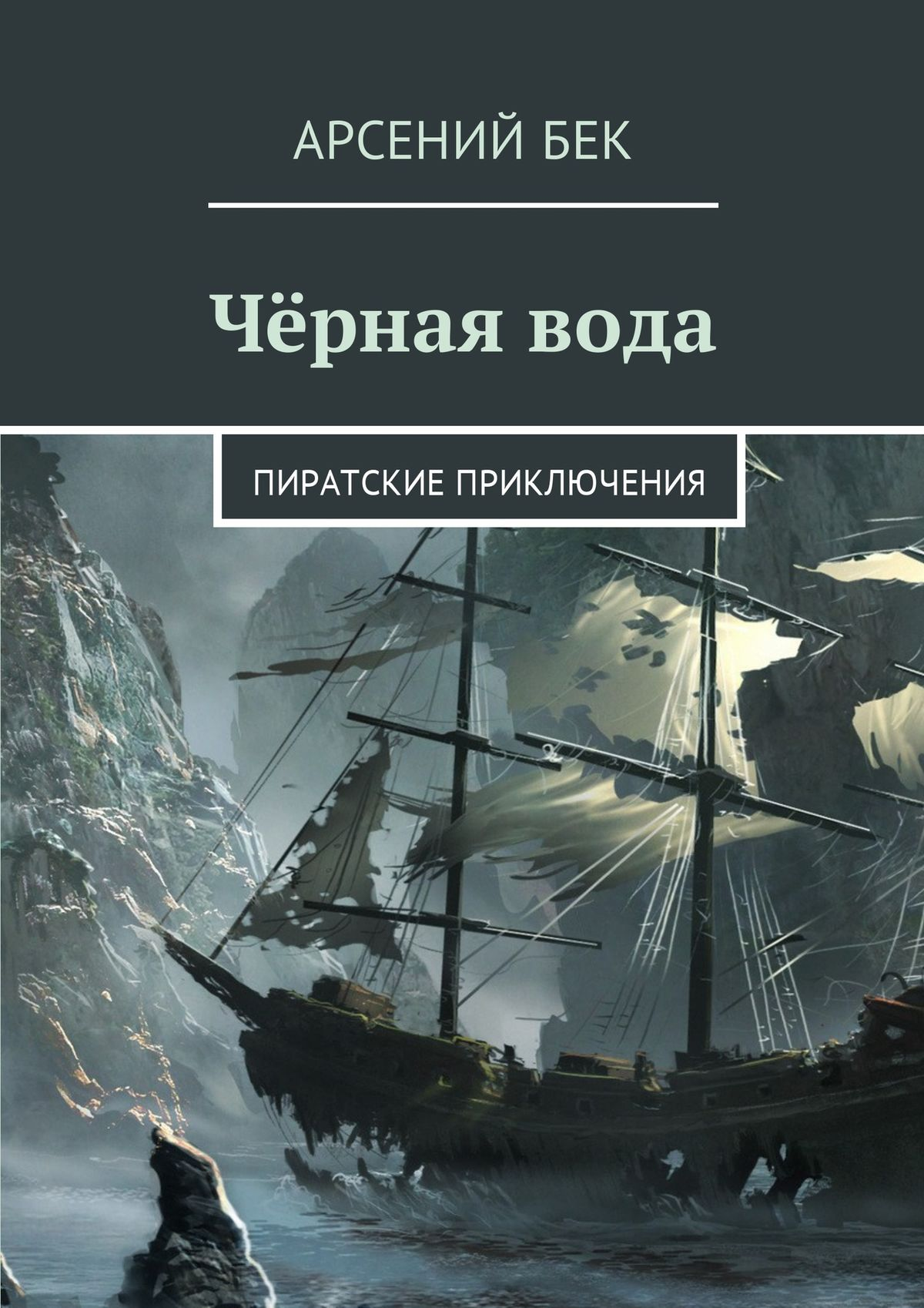 Арсений Бек Чёрнаявода. Пиратские приключения арсений бек чёрнаявода пиратские приключения
