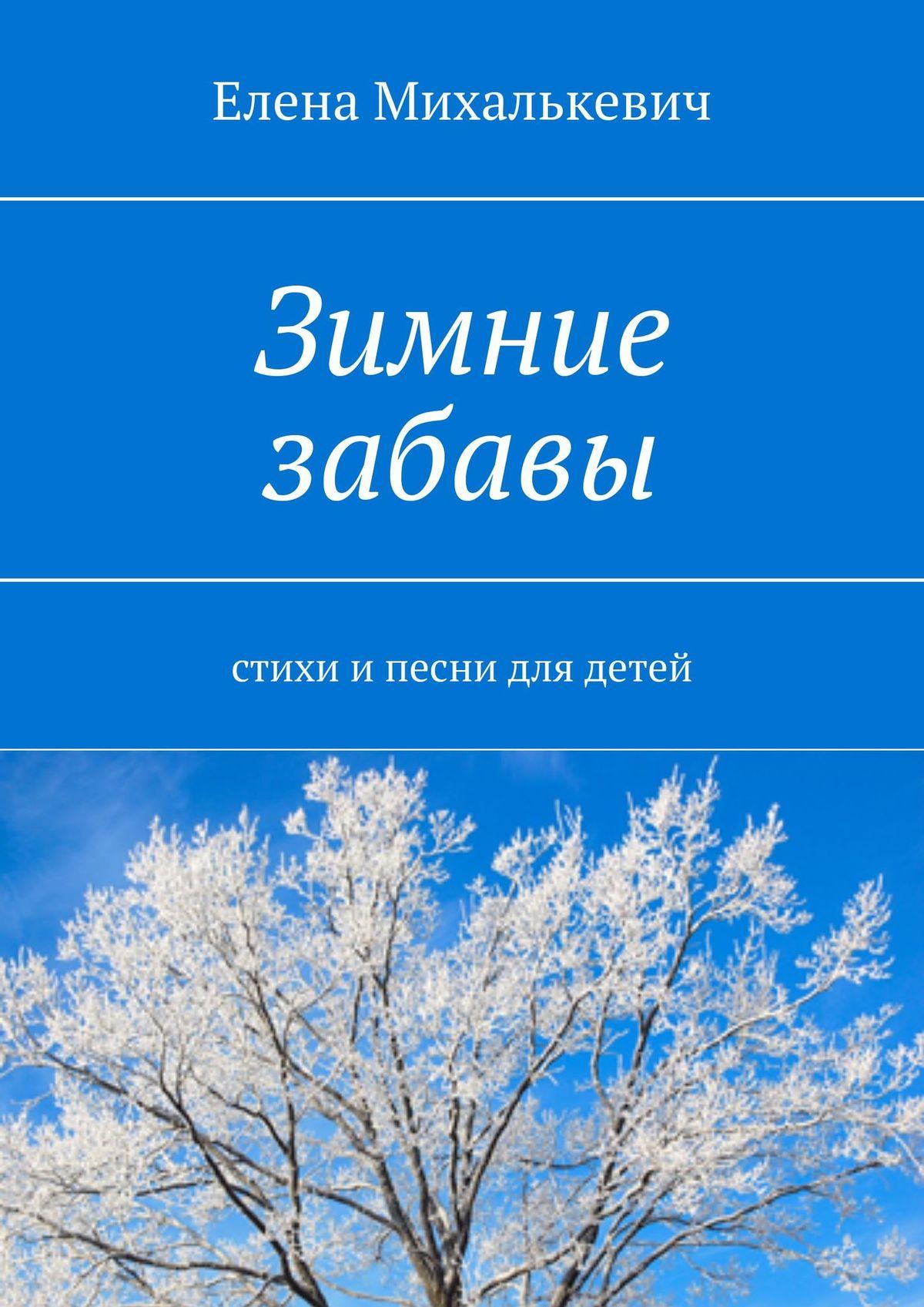 Елена Михалькевич Зимние забавы. стихи и песни для детей зимние забавы раскраска