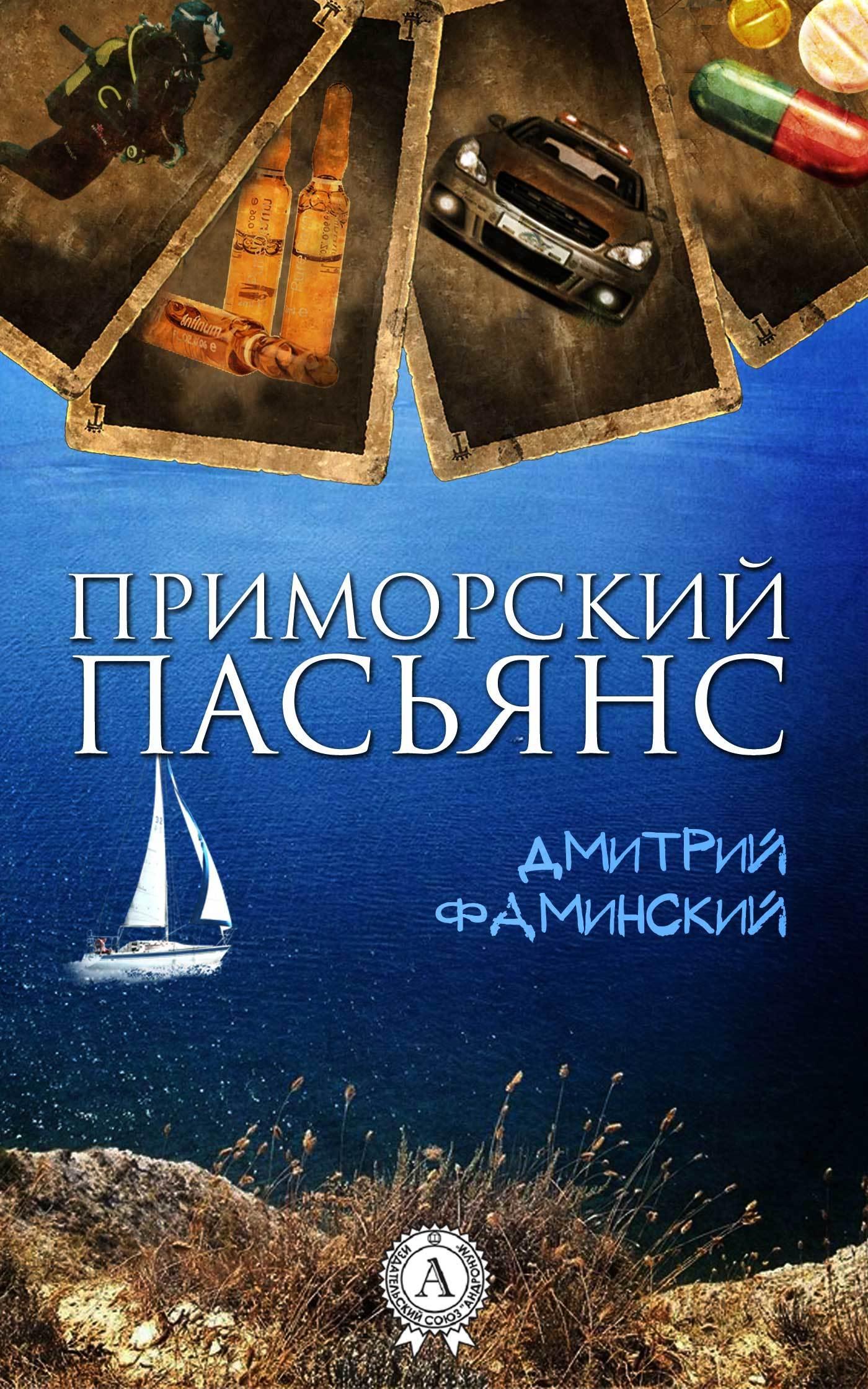 Дмитрий Фаминский Приморский пасьянс дмитрий фаминский торговцы впечатлениями