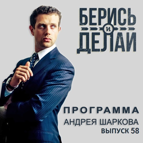 все цены на Андрей Шарков Вадим Волков в гостях у «Берись и делай» онлайн