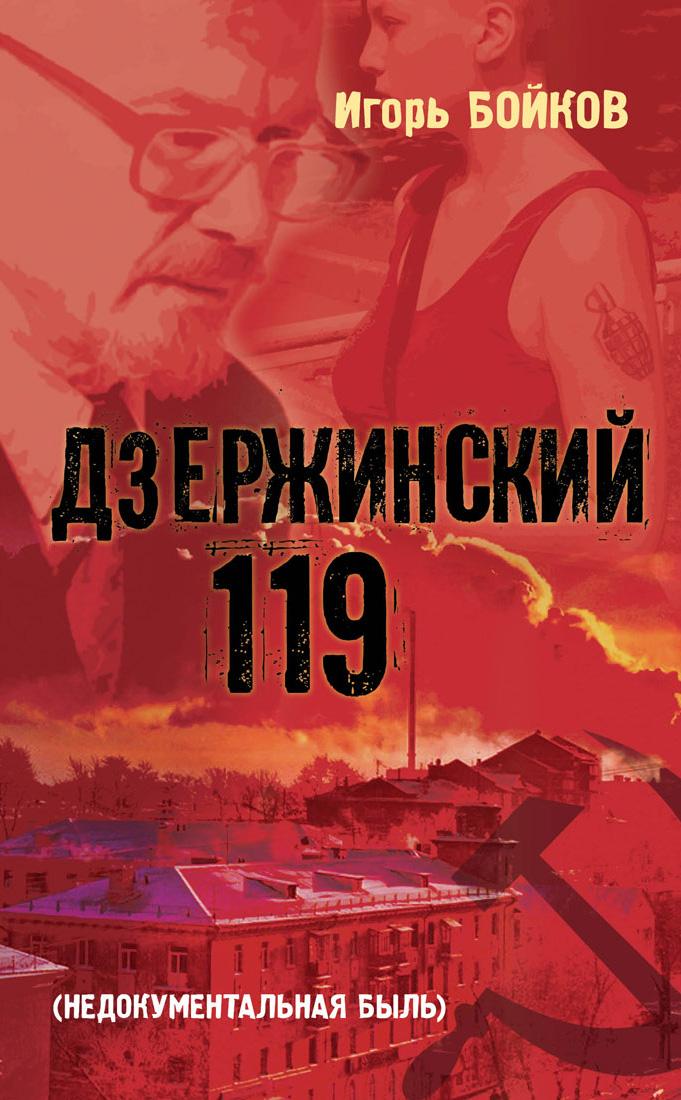 цена на Игорь Бойков Дзержинский 119-й (Недокументальная быль)