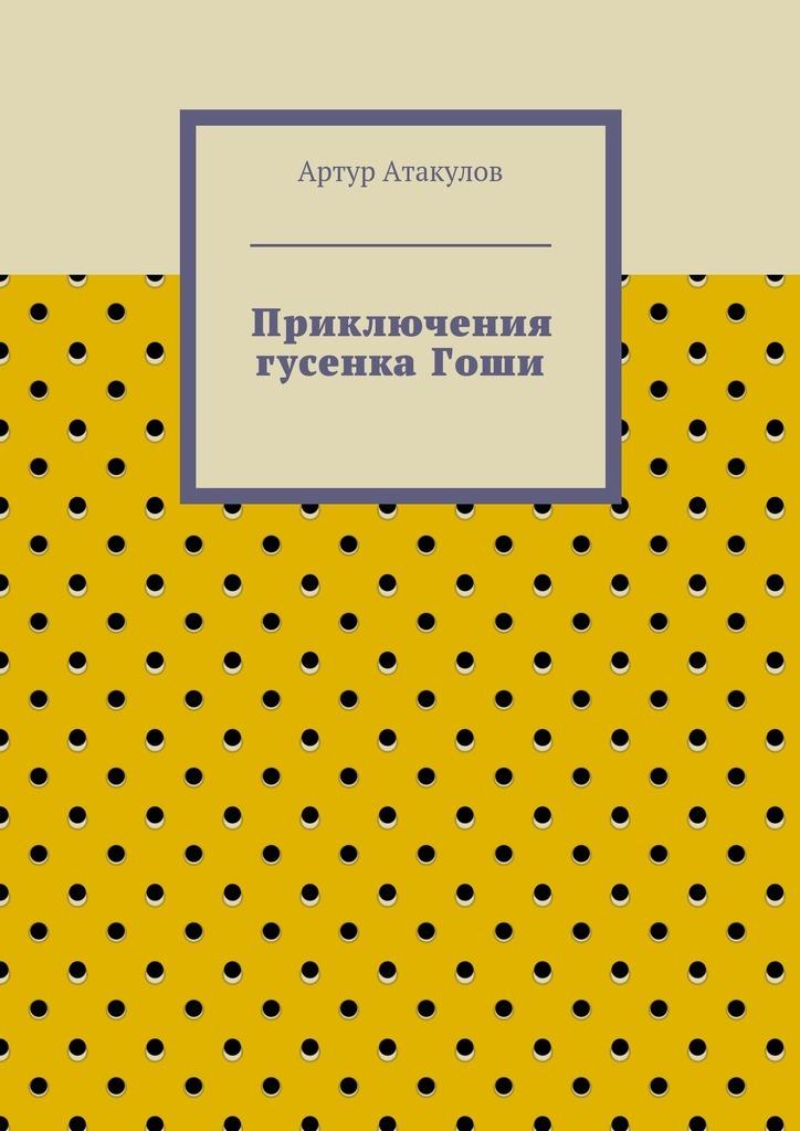 Артур Атакулов Приключения гусенкаГоши гусенок 2019 03 08t11 00