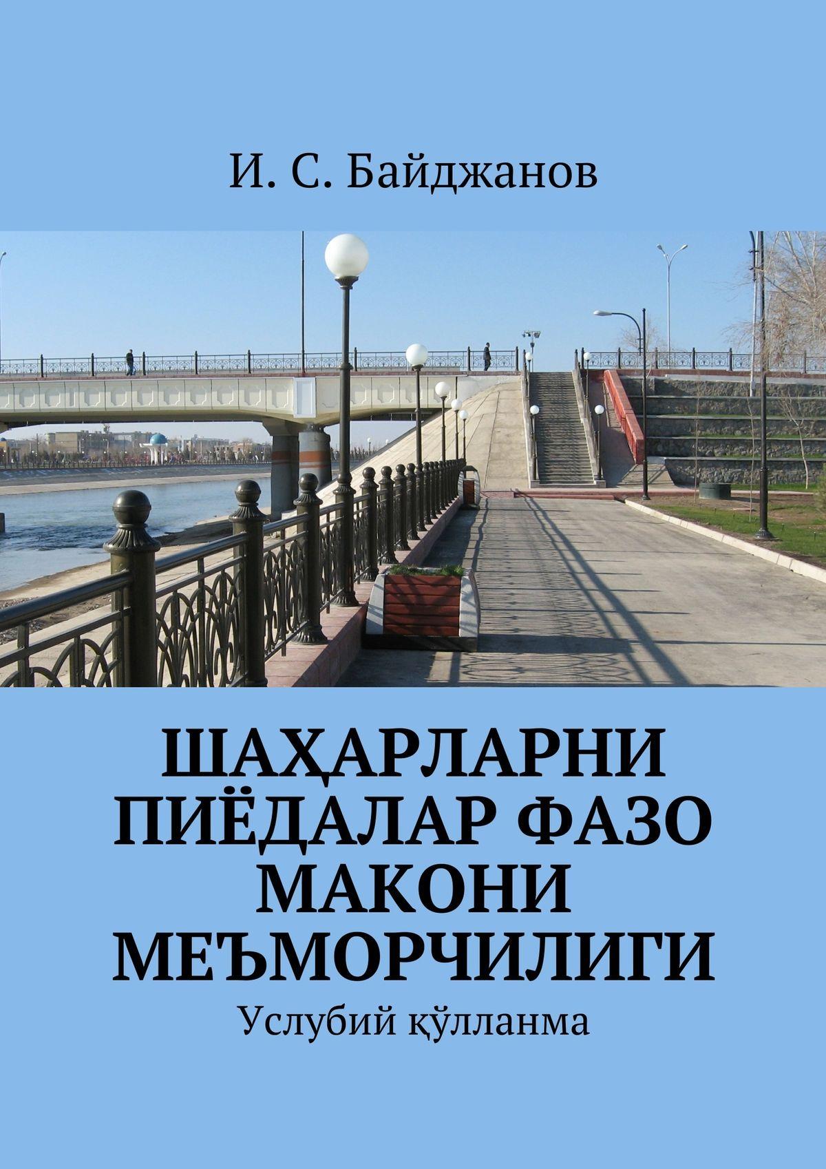 Ибадулла Самандарович Байджанов Шаҳарларни пиёдалар фазо макони меъморчилиги. Услубий қўлланма цены онлайн