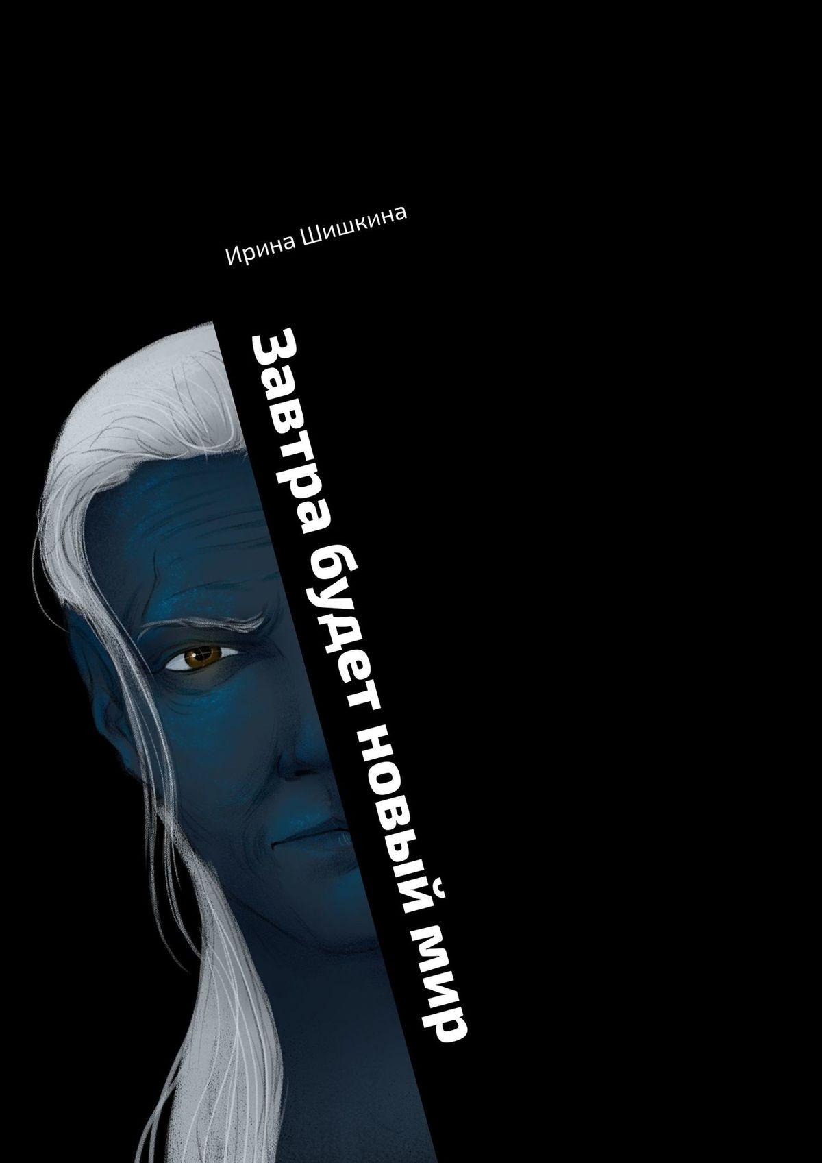 Ирина Шишкина Завтра будет новыймир. Книга 1. Черный хаксли о о дивный новый мир слепец в газе