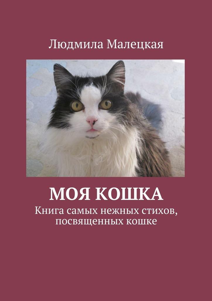 Людмила Малецкая Моя кошка. Книга самых нежных стихов, посвященных кошке