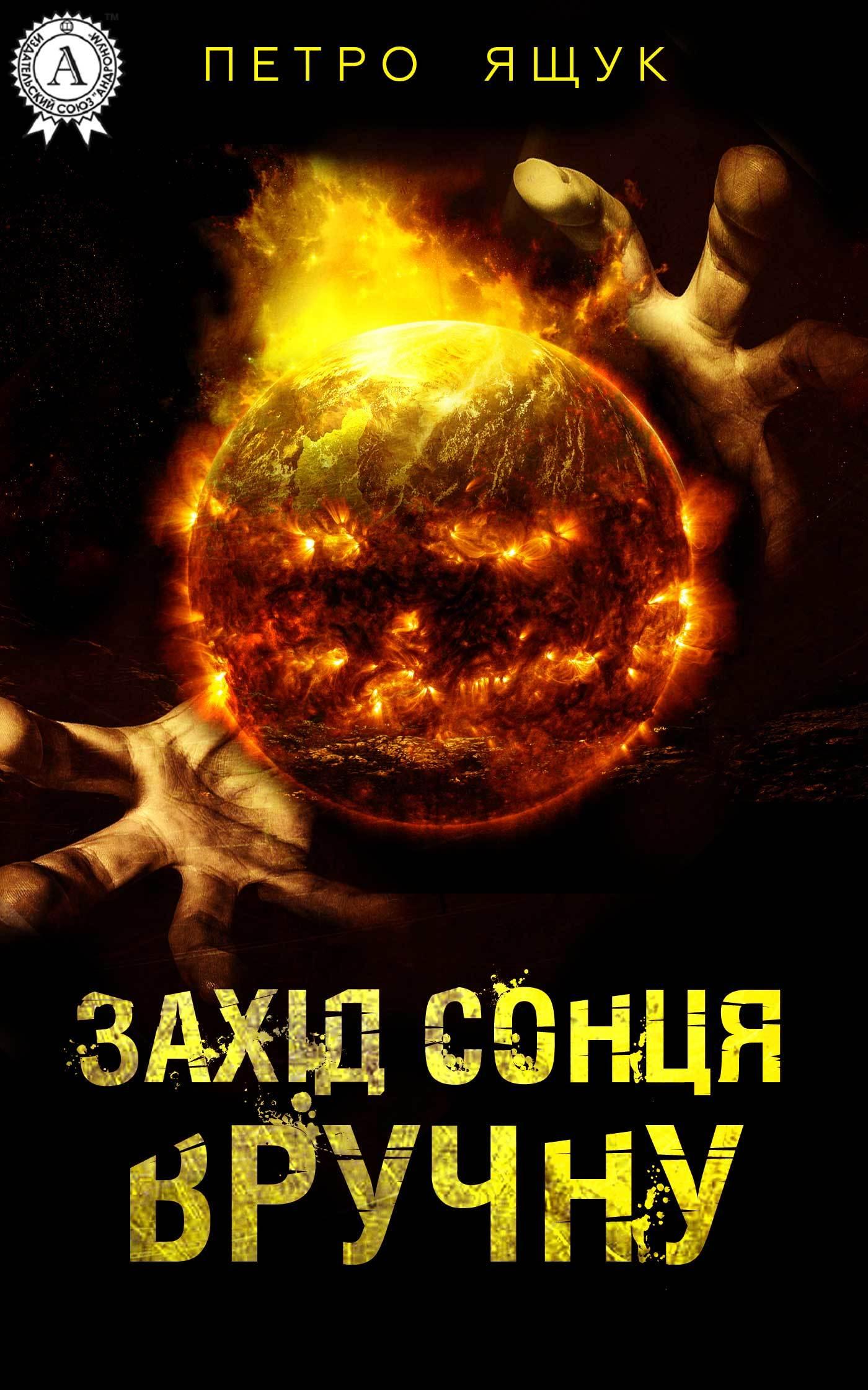 Петро Ящук Захід сонця вручну андрій тичина україна захід схід