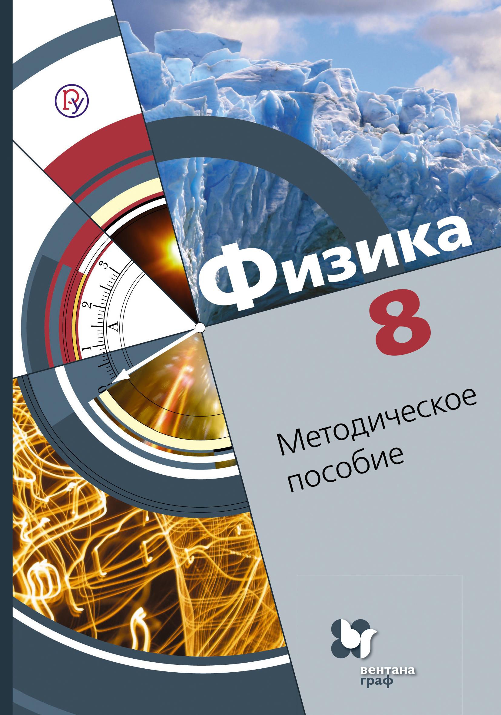 С. Ф. Шилова Физика. 8 класс. Методическое пособие цены