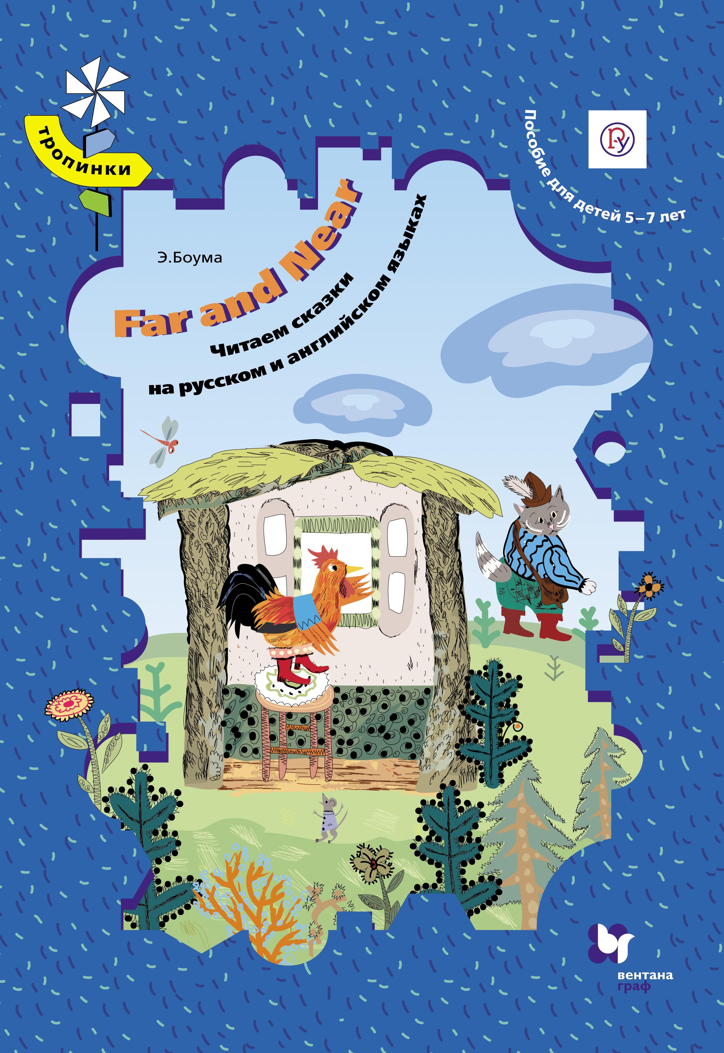 Эрин Боума Far and Near. Читаем сказки на русском и английском языках. Пособие для детей 5–7 лет цены