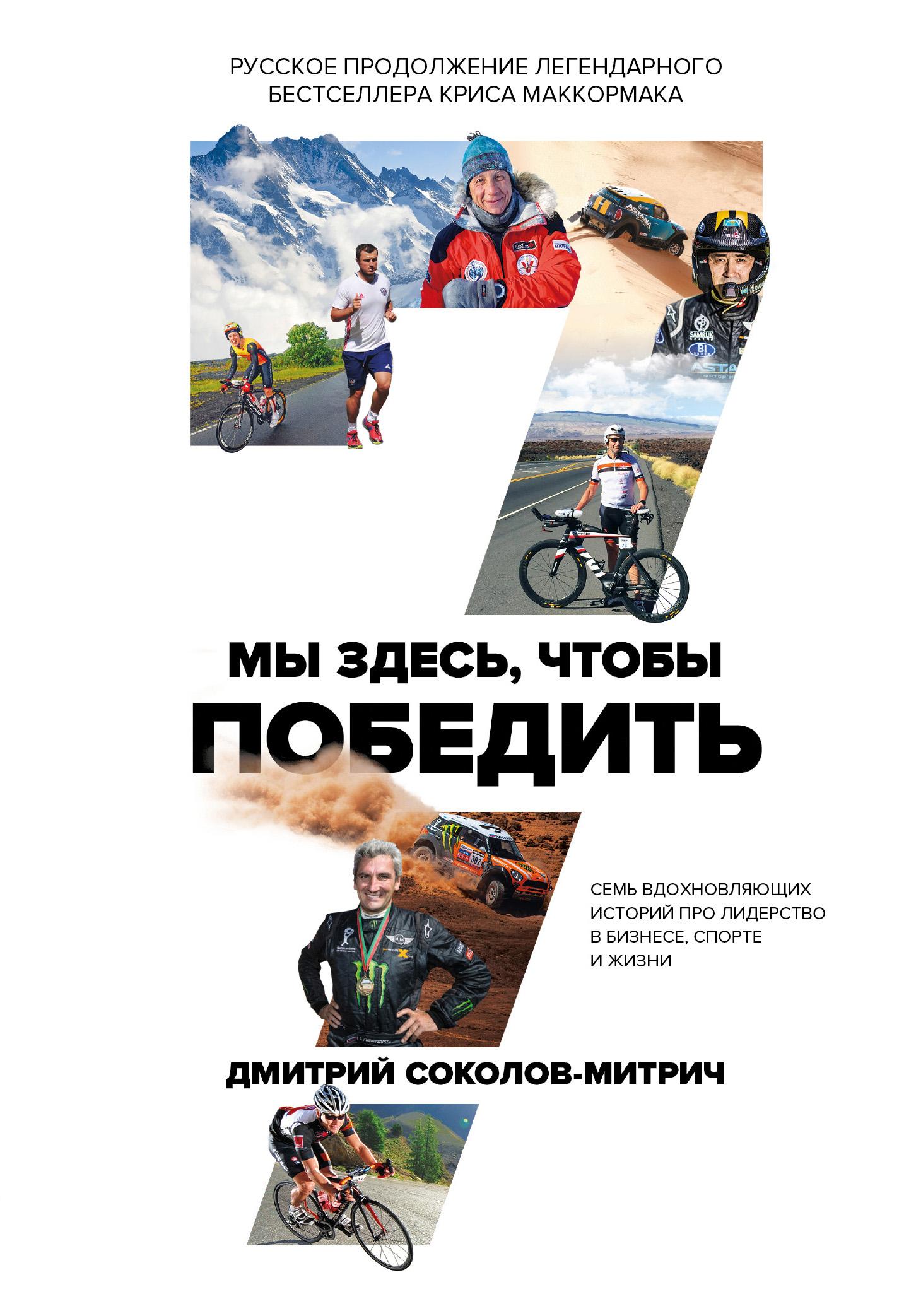 Дмитрий Соколов-Митрич Мы здесь, чтобы победить: семь историй о лидерстве в бизнесе и спорте
