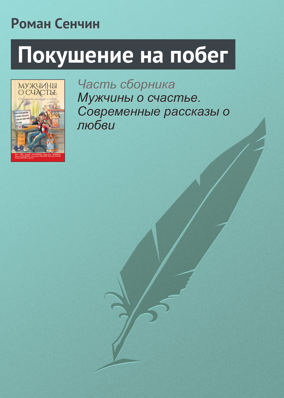 Роман Сенчин Покушение на побег