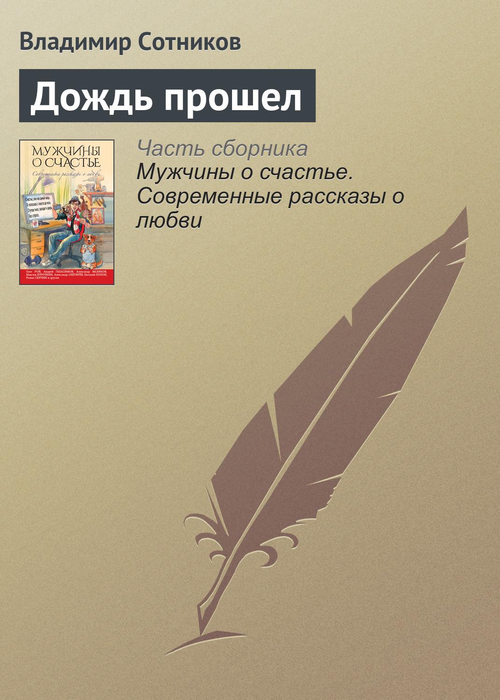 цена на Владимир Сотников Дождь прошел