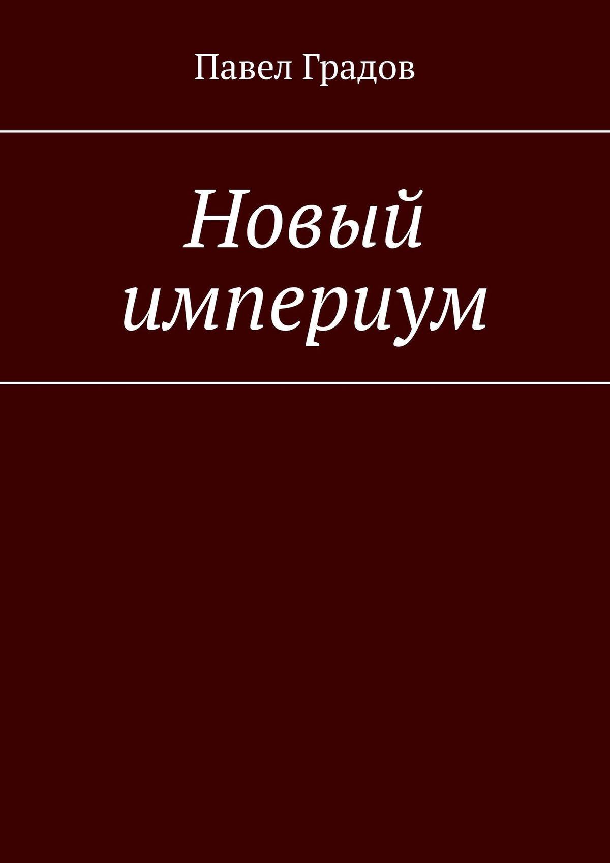 Павел Градов Новый империум футболка империум