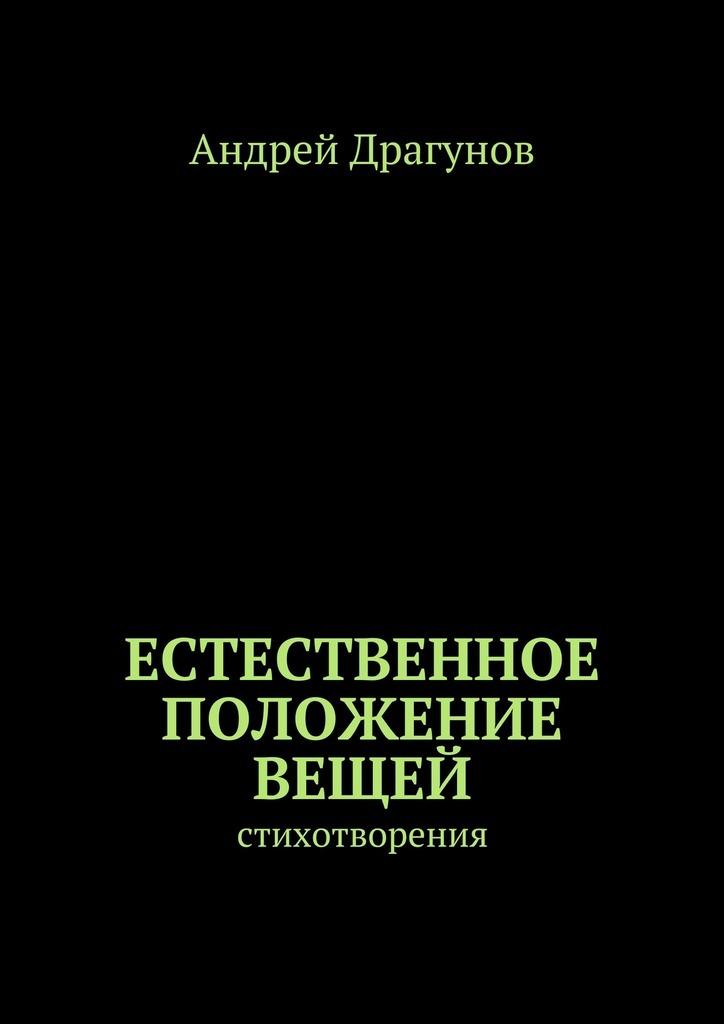 Андрей Драгунов Естественное положение вещей. стихотворения