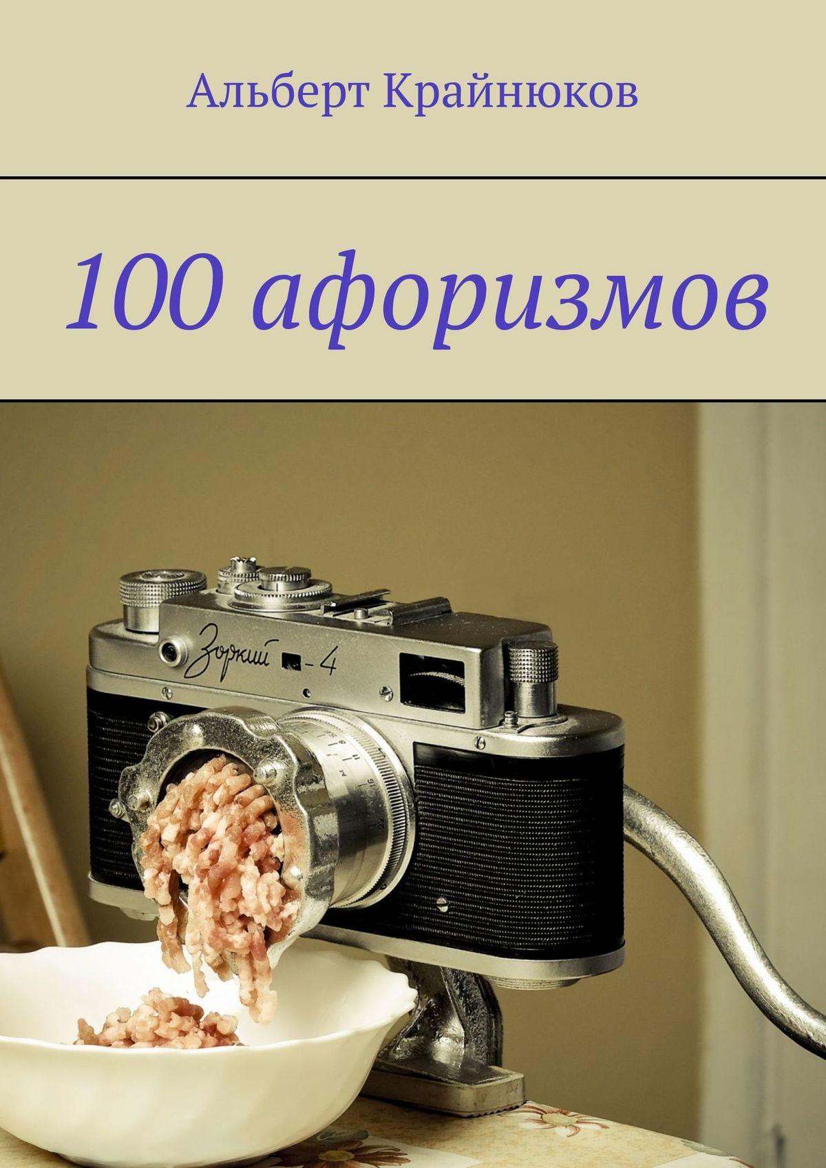 Альберт Крайнюков 100 афоризмов деревня 100 слов