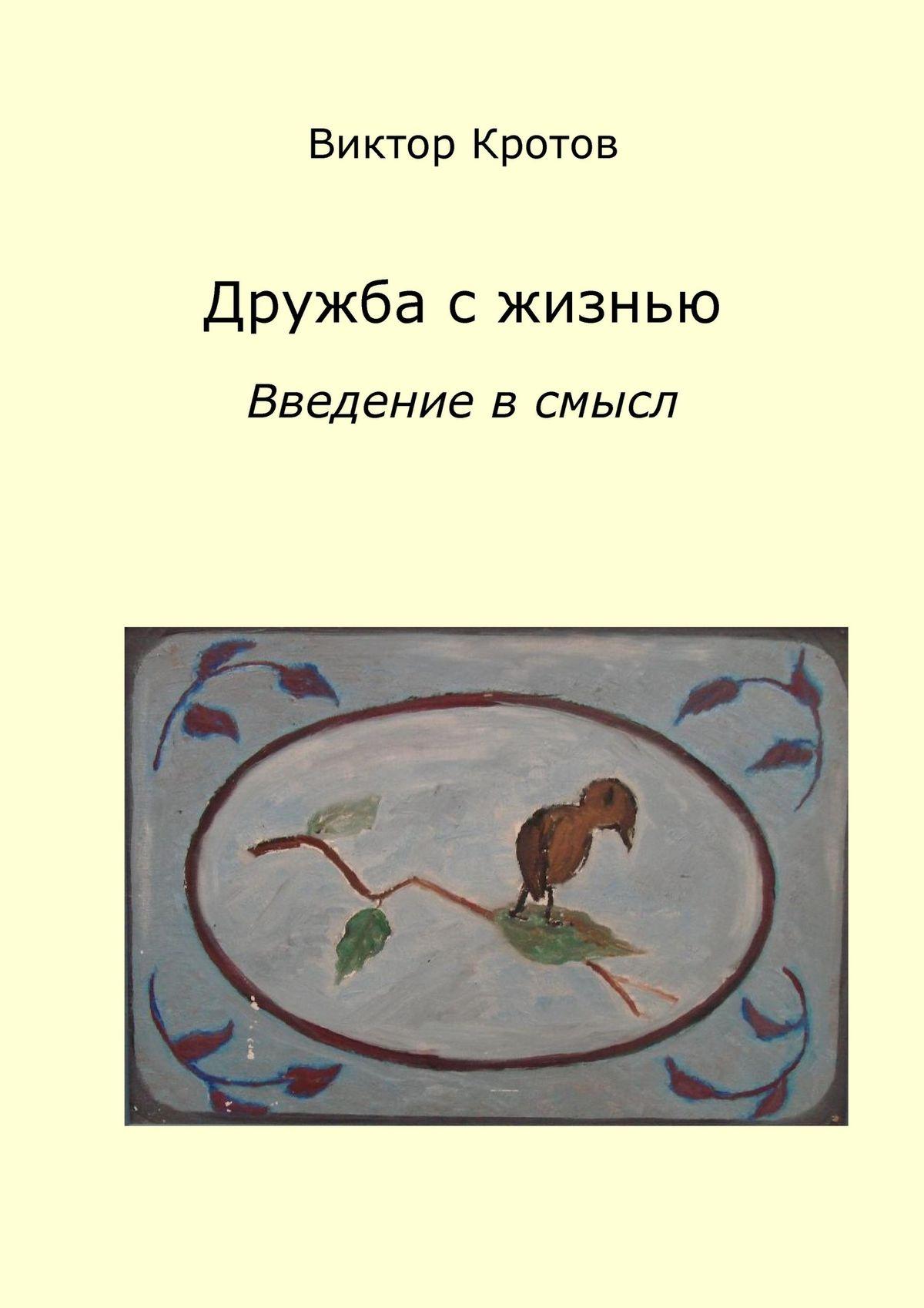 Виктор Гаврилович Кротов Дружба с жизнью: введение в смысл. Ознакомительное введение о к ланге введение в геологию