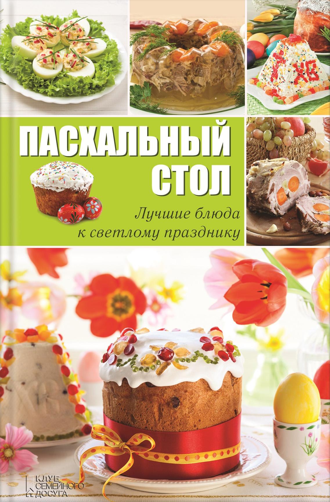 Отсутствует Пасхальный стол. Лучшие блюда к светлому празднику пасхальный стол