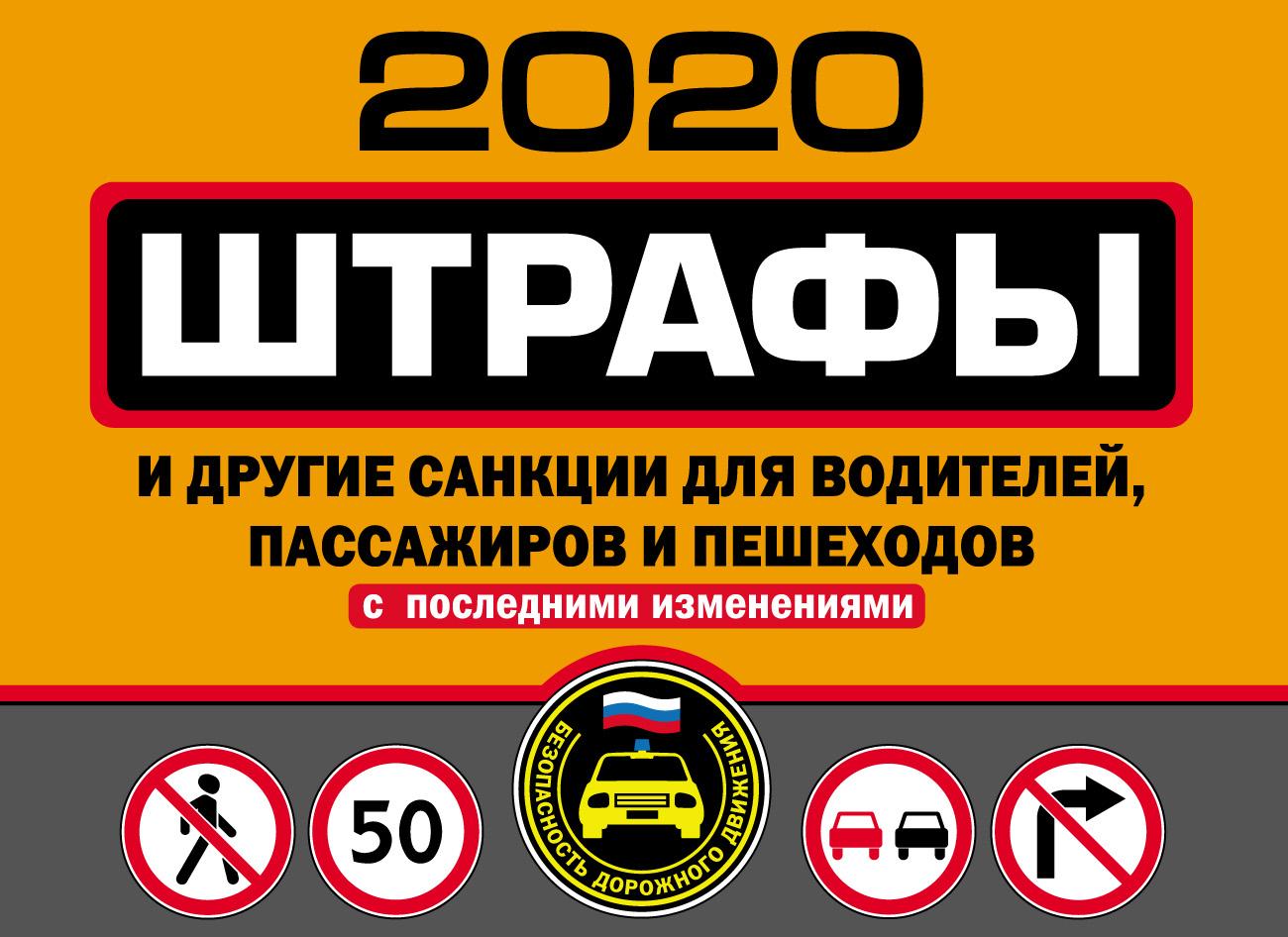 Отсутствует Штрафы и другие санкции для водителей, пассажиров и пешеходов (с изменениями и дополнениями на 2020 год) все цены