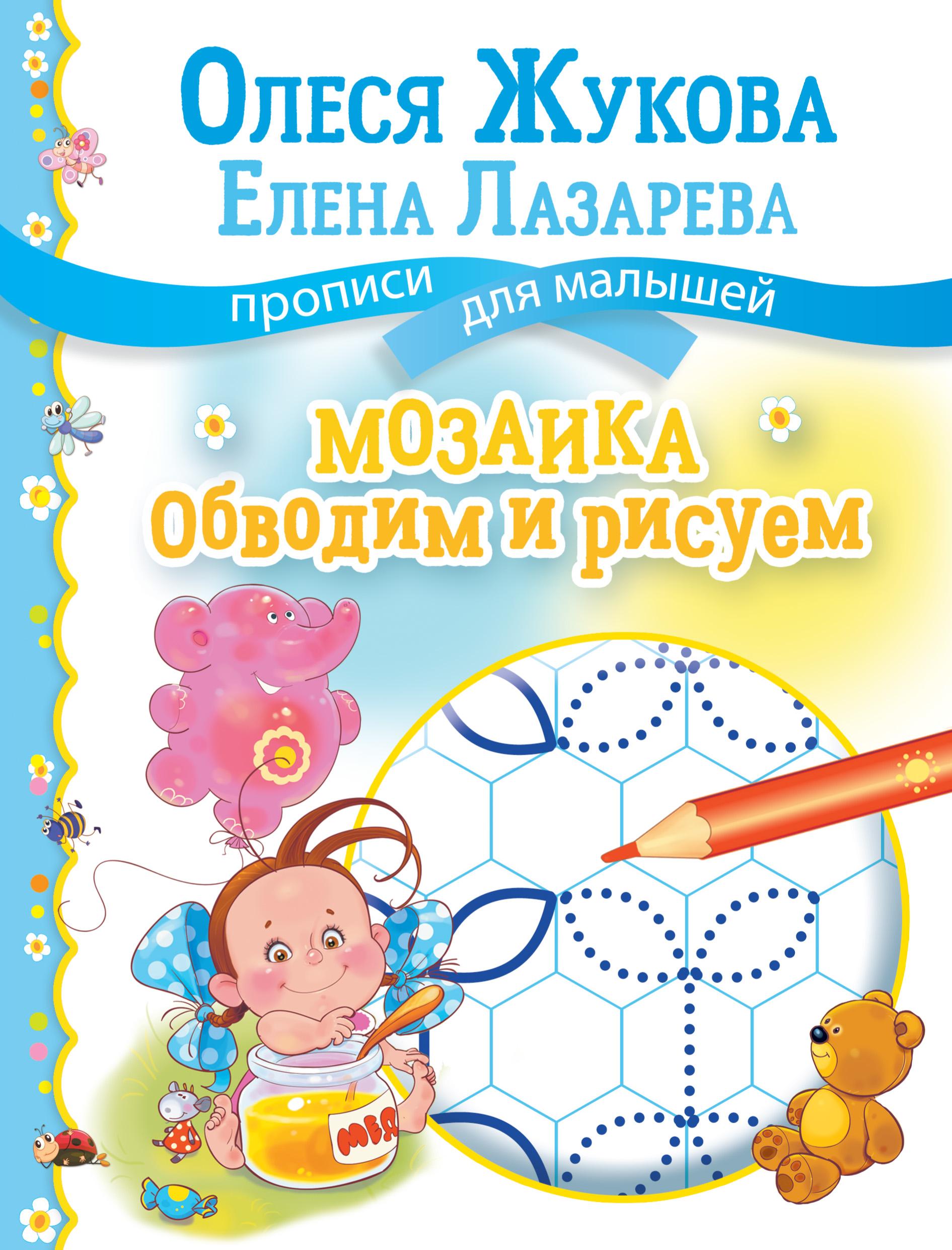 Олеся Жукова Мозаика: обводим и рисуем