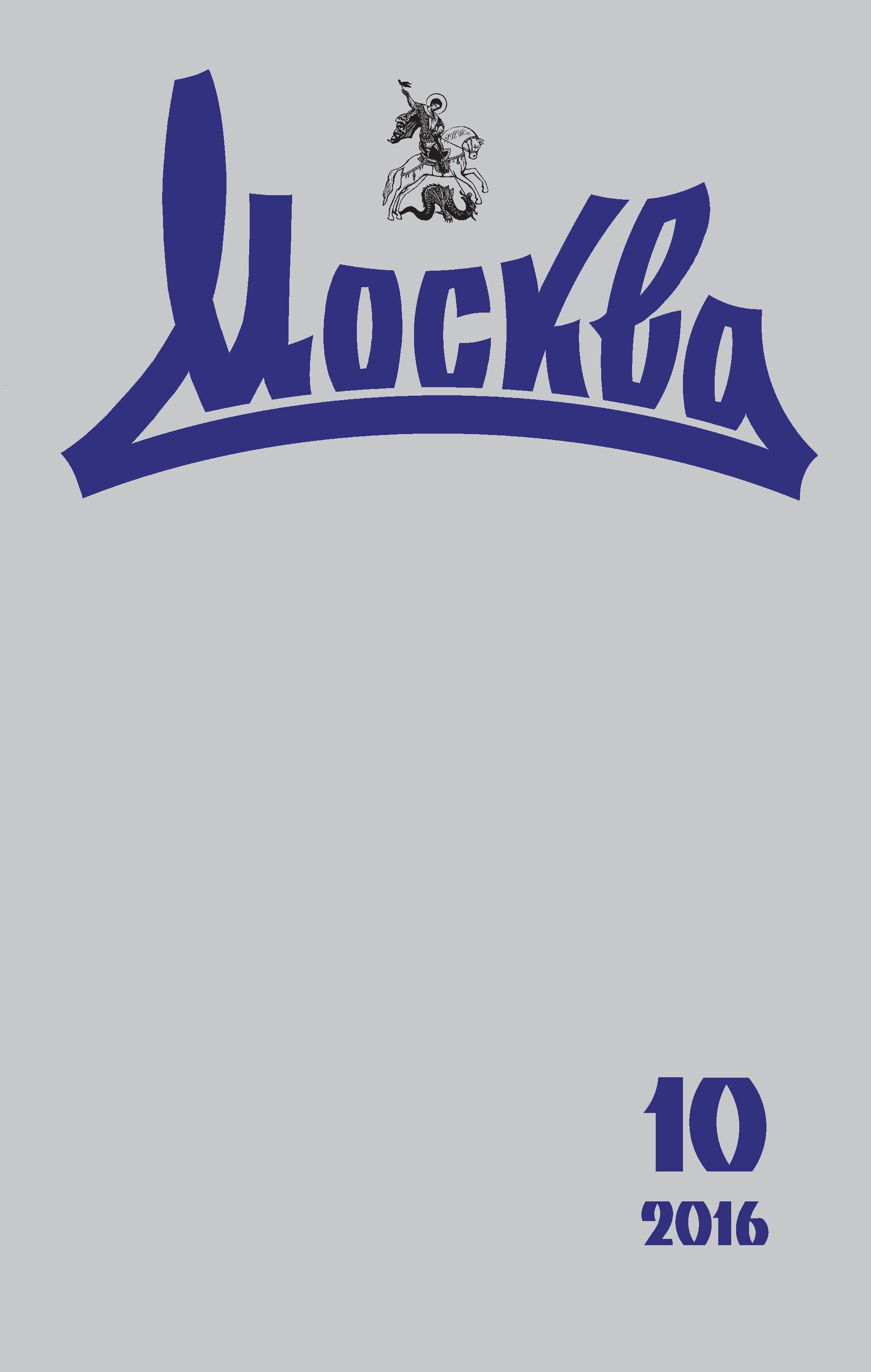 купить Отсутствует Журнал русской культуры «Москва» №10/2016 по цене 59.9 рублей