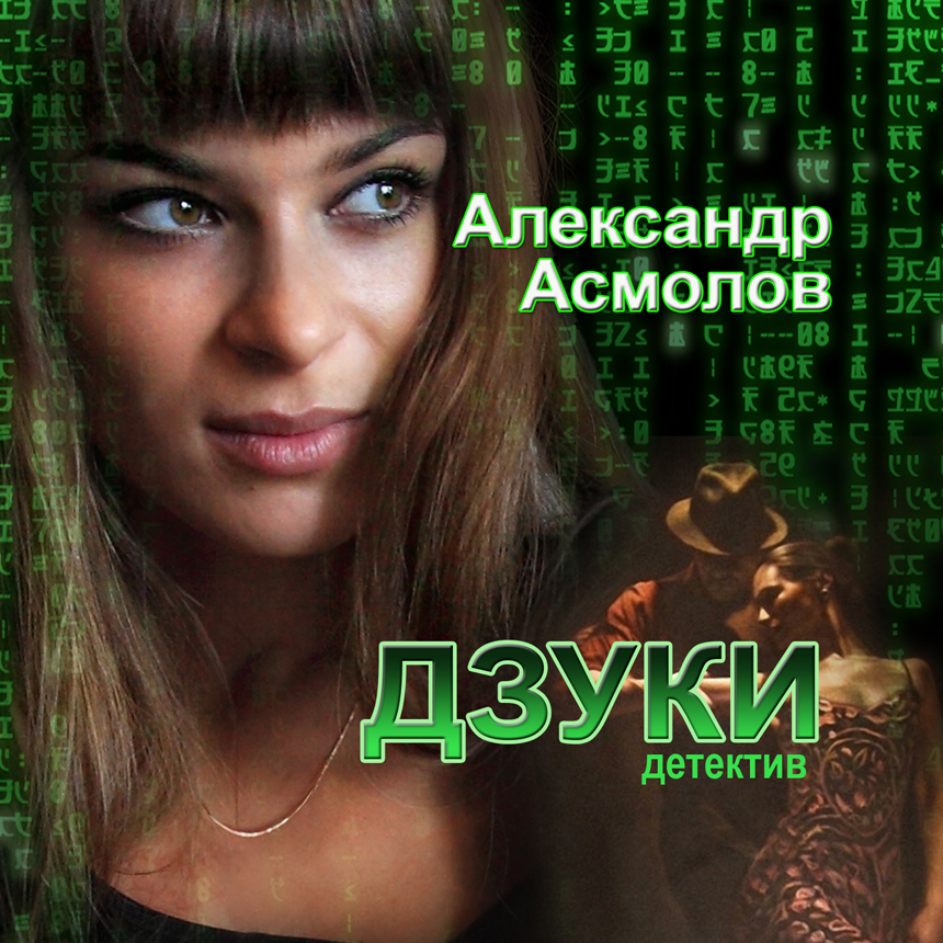 Александр Асмолов Дзуки александр асмолов острова сампагита сборник