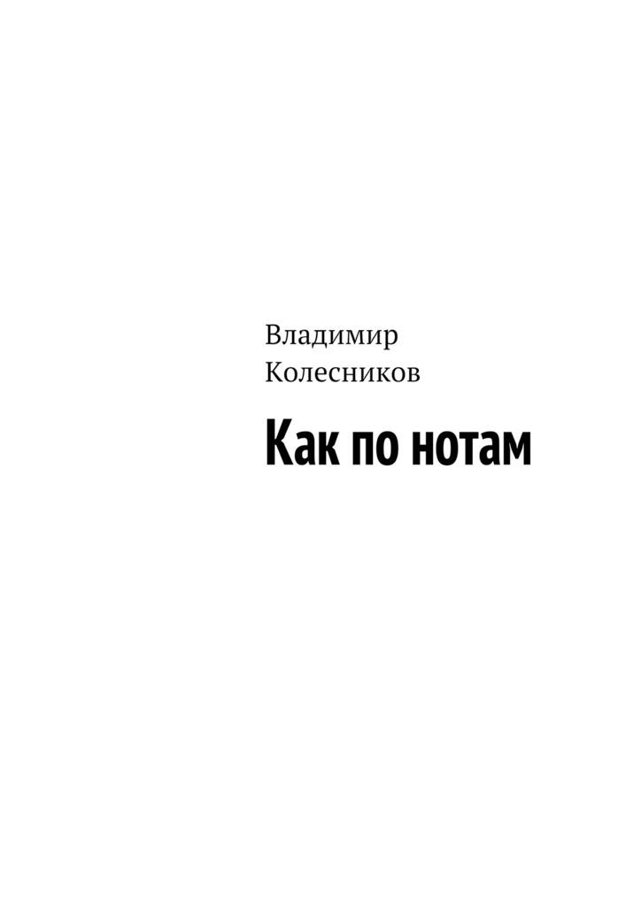 Владимир Колесников Как понотам