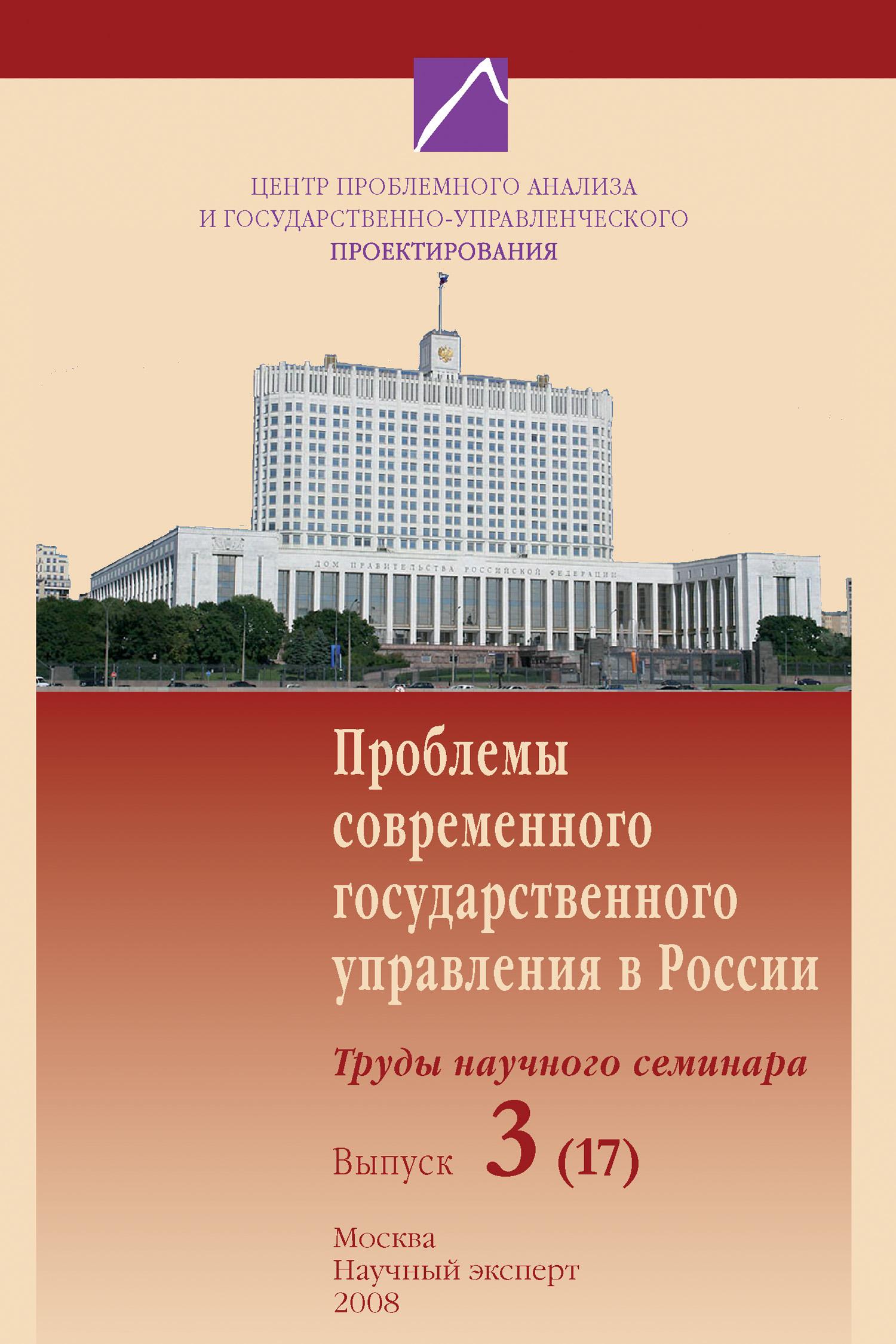 Проблемы современного государственного управления в России. Выпуск №3 (17), 2008