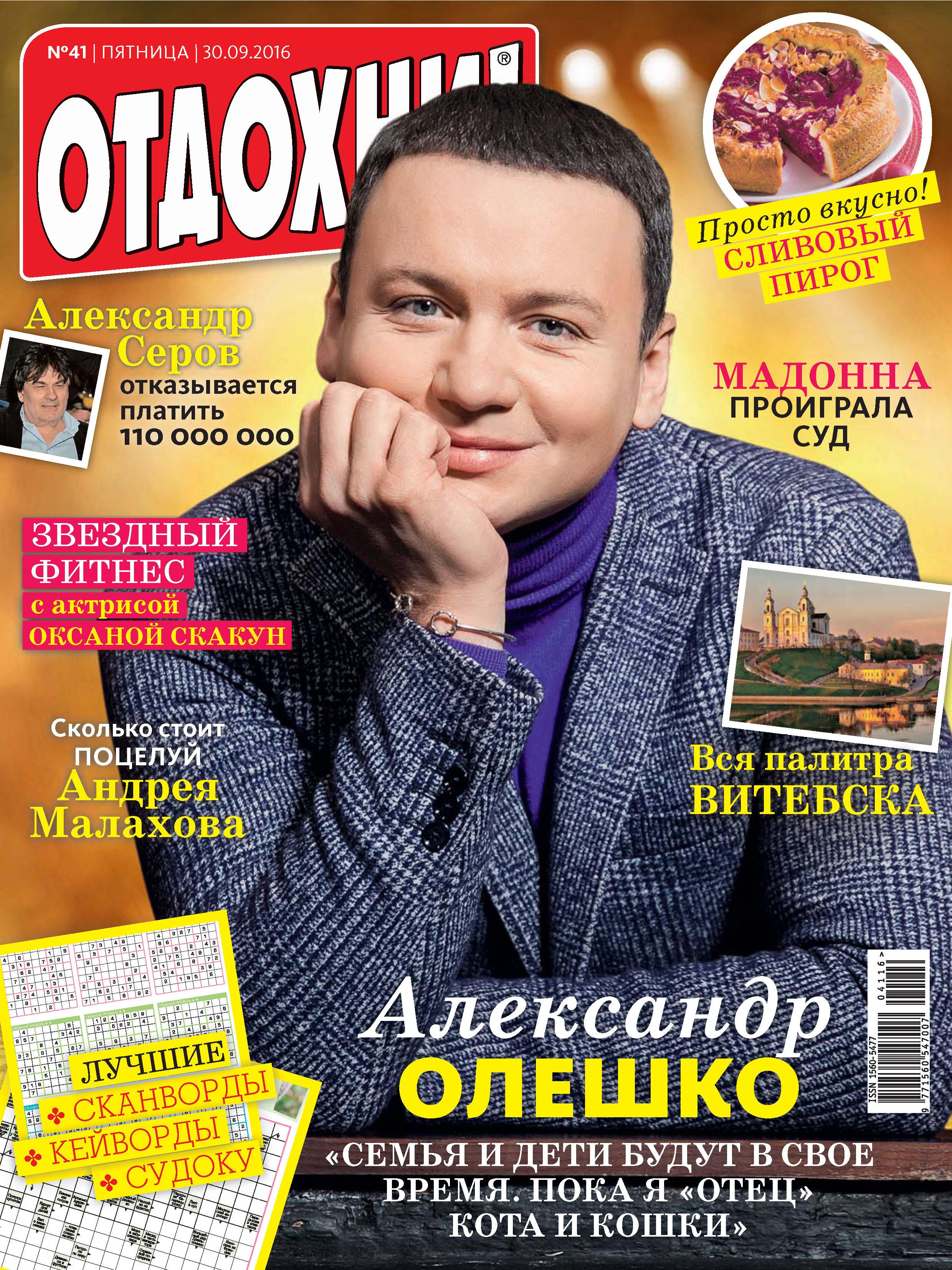 ИД «Бурда» Журнал «Отдохни!» №41/2016 ид бурда журнал отдохни 40 2016