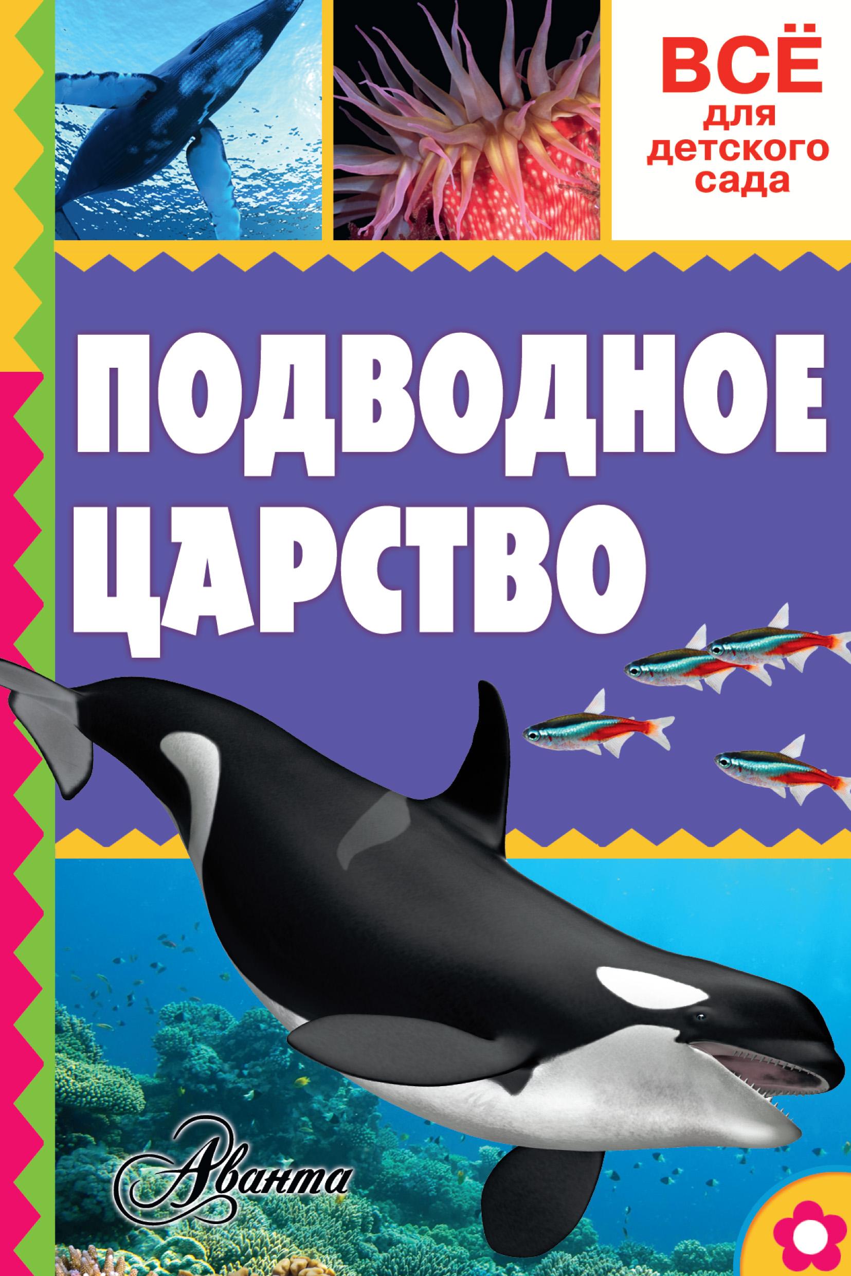 А. В. Тихонов Подводное царство
