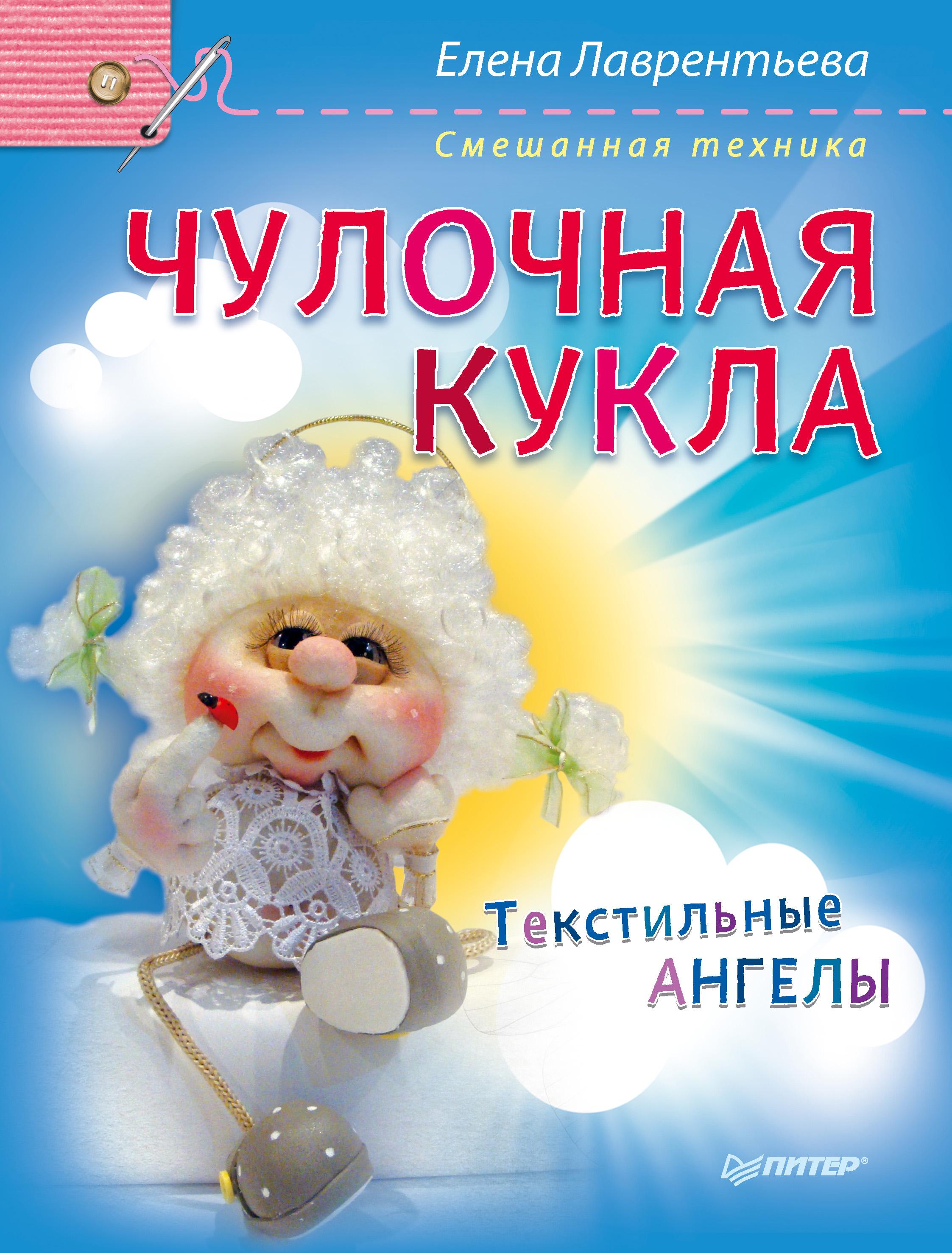 цена Елена Лаврентьева Чулочная кукла. Текстильные ангелы онлайн в 2017 году
