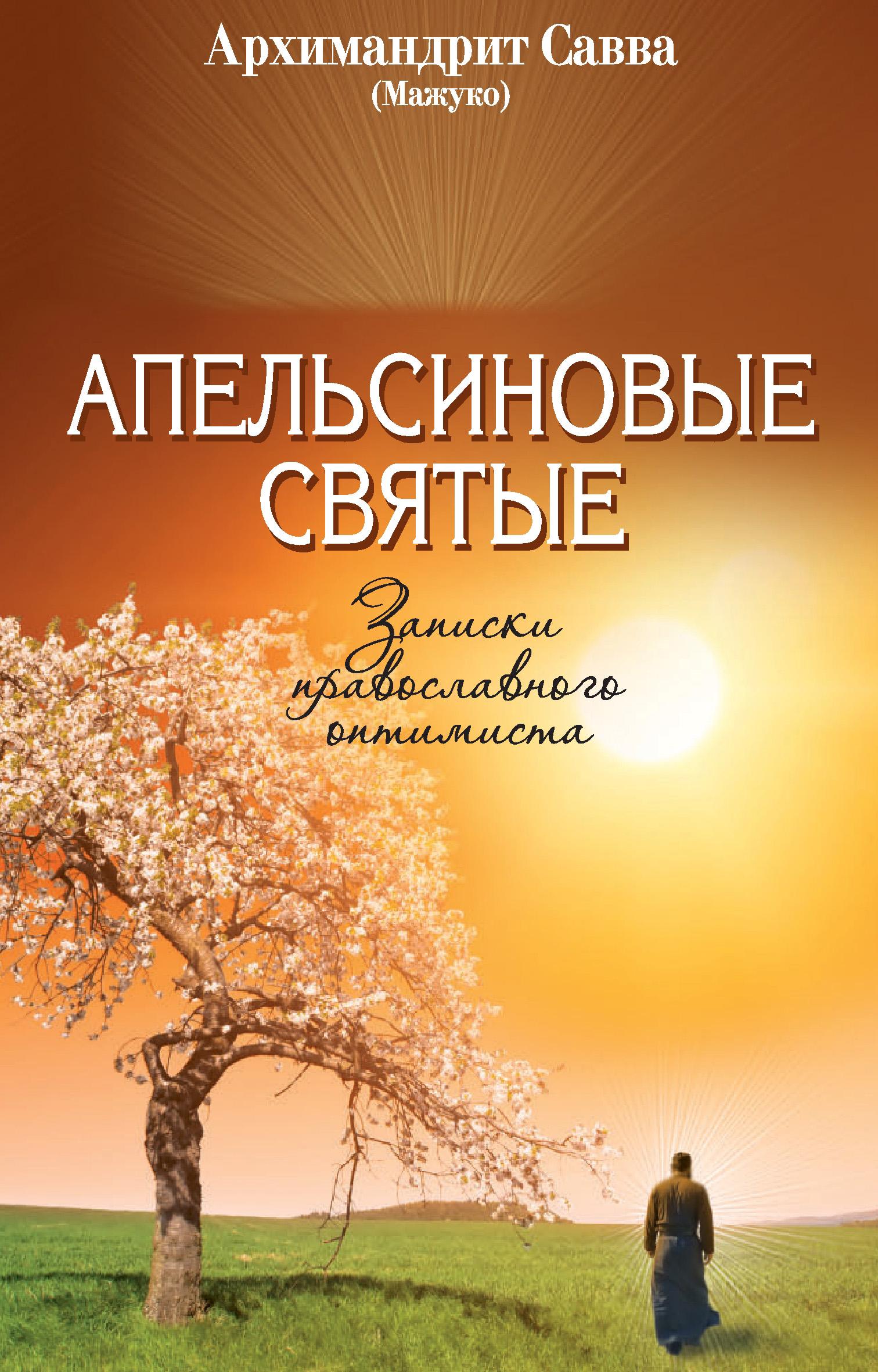 архимандрит Савва (Мажуко) Апельсиновые святые. Записки православного оптимиста архимандрит савва мажуко неизбежность пасхи великопостные письма