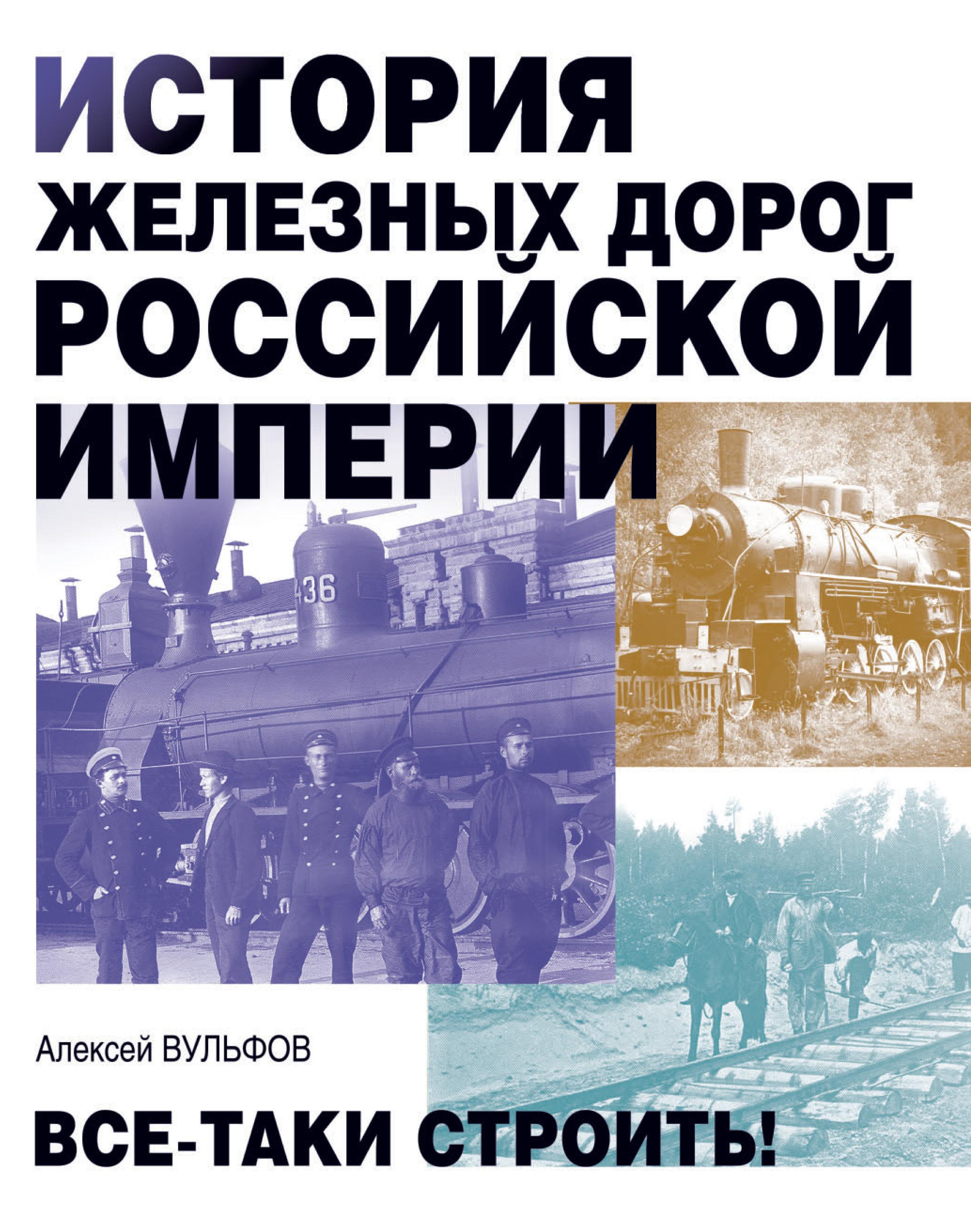 Алексей Вульфов История железных дорог Российской империи. Все-таки строить!