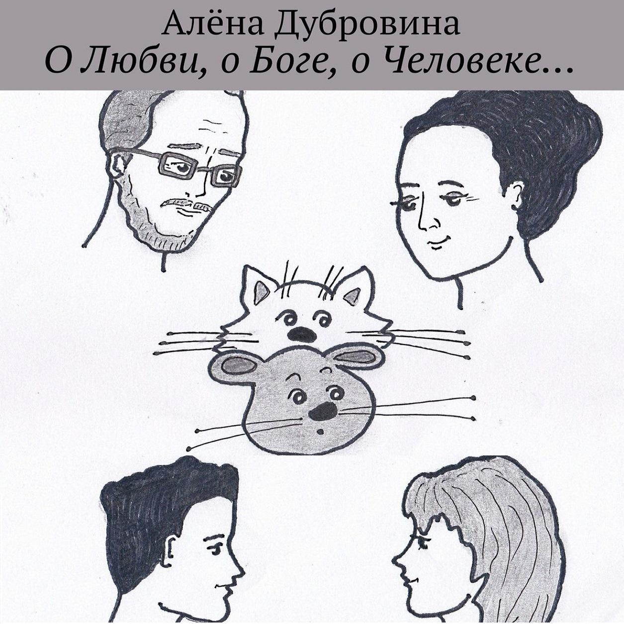 Алёна Дубровина ОЛюбви, оБоге, оЧеловеке… цена