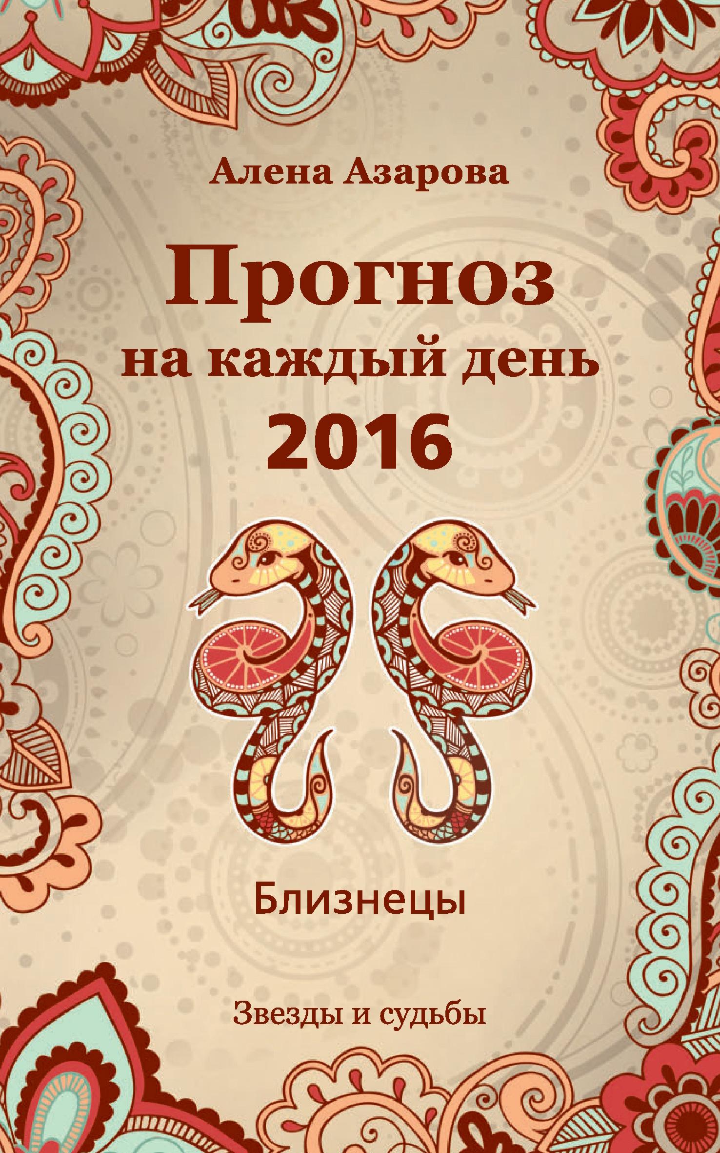 Алена Азарова Прогноз на каждый день. 2016 год. Близнецы алена азарова прогноз на каждый день 2016 год скорпион