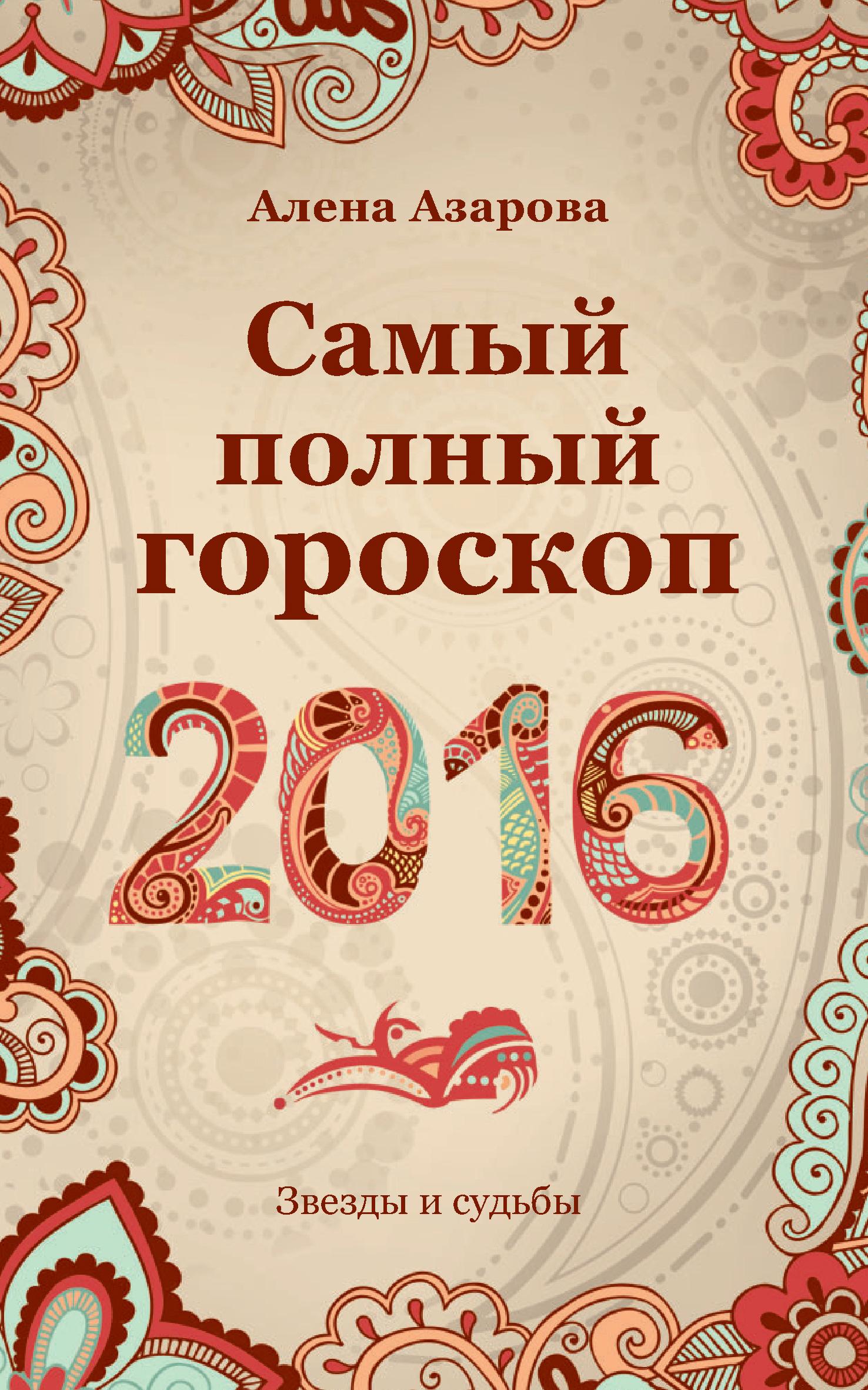 Алена Азарова Самый полный гороскоп 2016 алена азарова прогноз на каждый день 2016 год скорпион