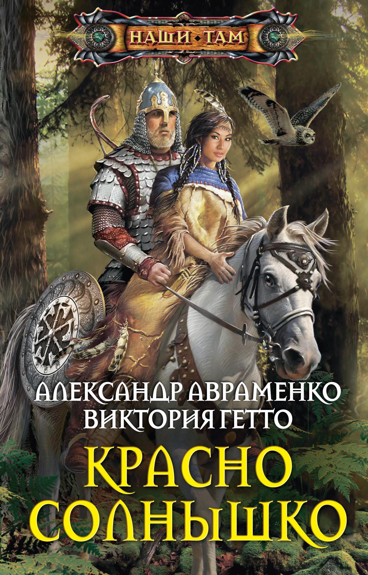 Александр Авраменко Красно Солнышко туроу с законы отцов наших