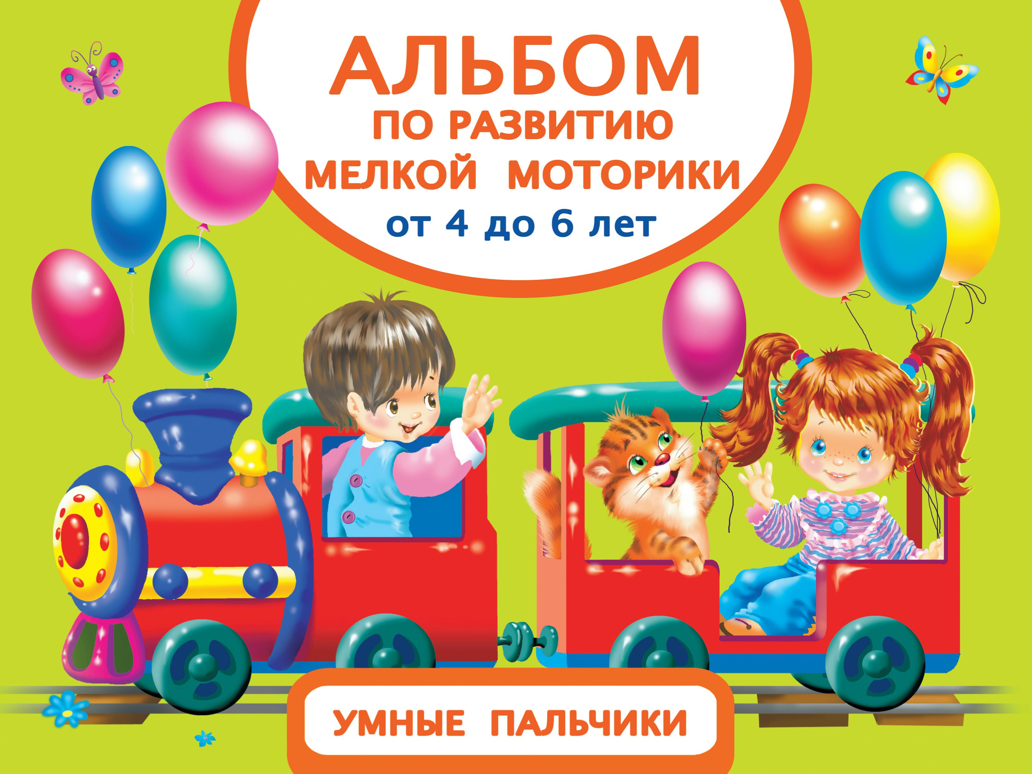 В. Г. Дмитриева Альбом по развитию мелкой моторики. Умные пальчики. От 4 до 6 лет альбом по развитию математических способностей