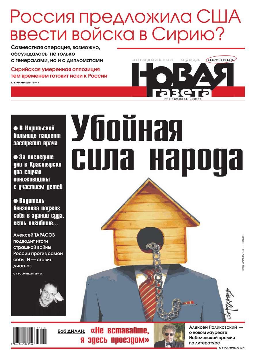 Редакция газеты Новая Газета Новая газета 115-2016