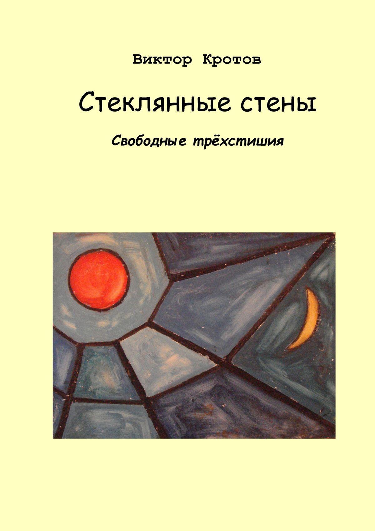 Фото - Виктор Гаврилович Кротов Стеклянные стены. Свободные трёхстишия виктор кротов потеря приобретающая сборник эссе