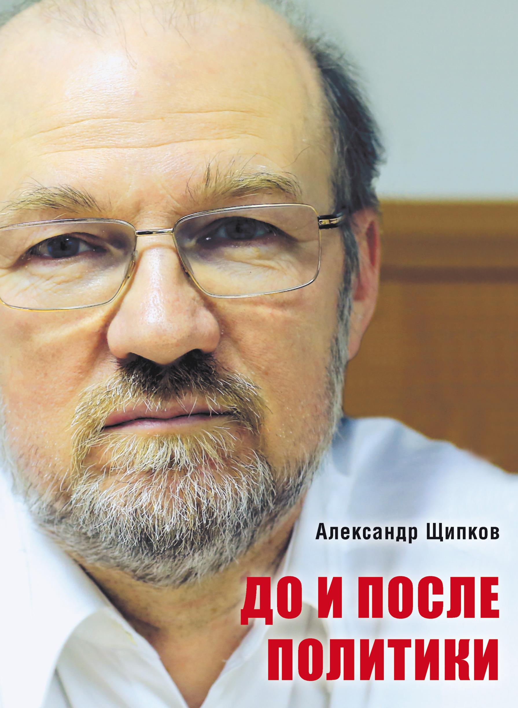 Александр Щипков До и после политики щипков а традиционализм либерализм и неонацизм в пространстве актуальной политики