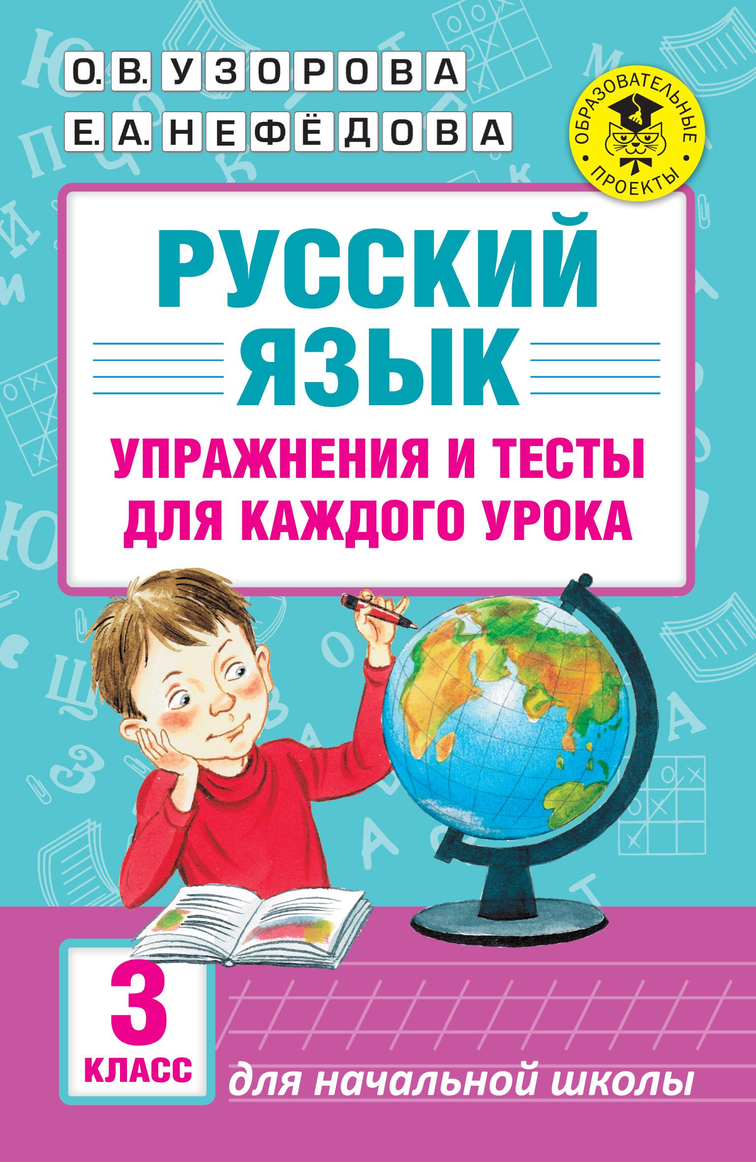 цена на О. В. Узорова Русский язык. Упражнения и тесты для каждого урока. 3 класс