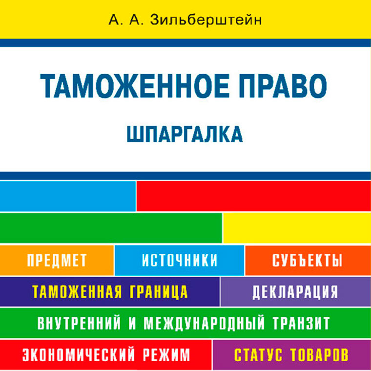А. А. Зильберштейн Таможенное право. Шпаргалка. 2-е издание. Учебное пособие