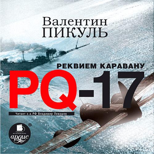 Валентин Пикуль Реквием каравану PQ-17 валентин пикуль дама из готского альманаха