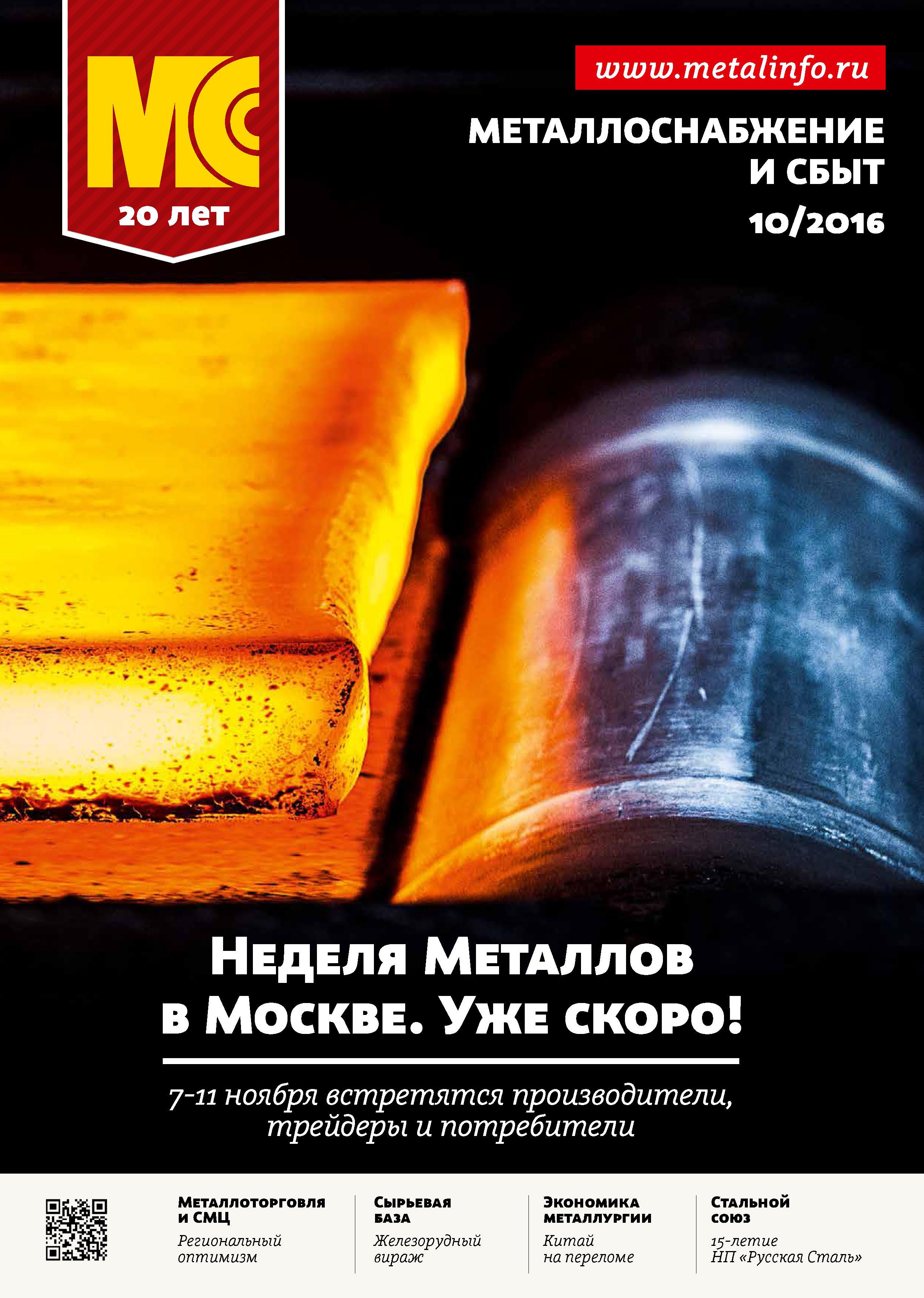 Металлоснабжение и сбыт №10/2016