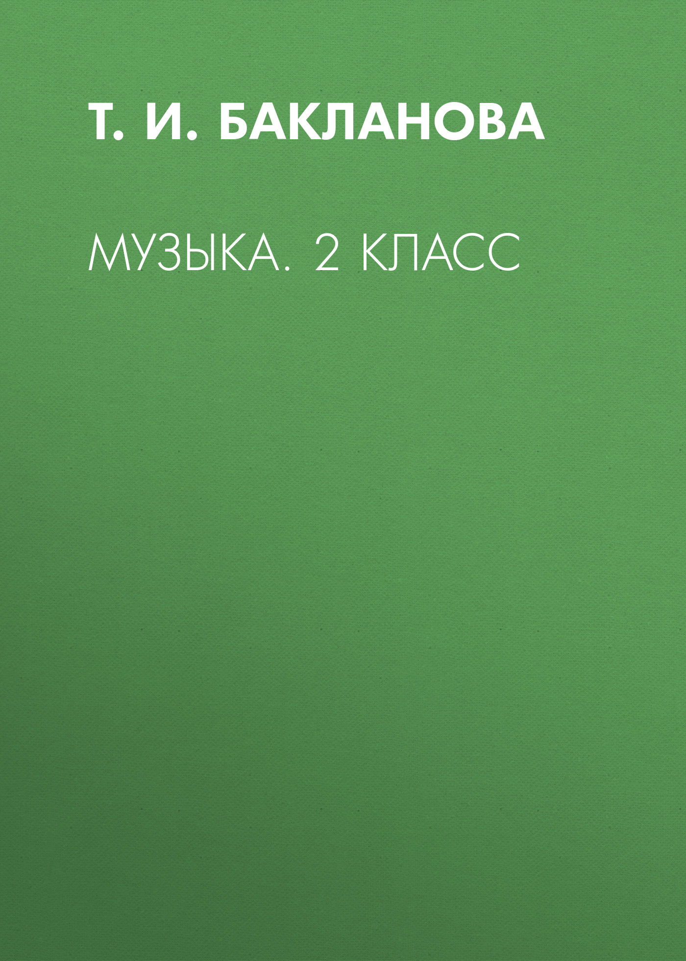 Т. И. Бакланова Музыка. 2 класс бакланова т музыка для детей муз путешествия и встречи isbn 9785170597871