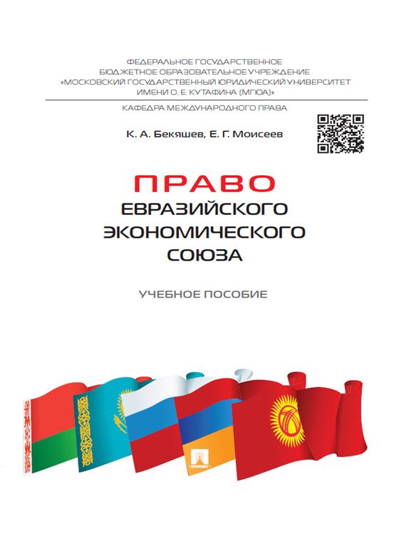 цена Камиль Абдулович Бекяшев Право Евразийского экономического союза. Учебное пособие