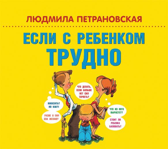 Людмила Петрановская Если с ребенком трудно