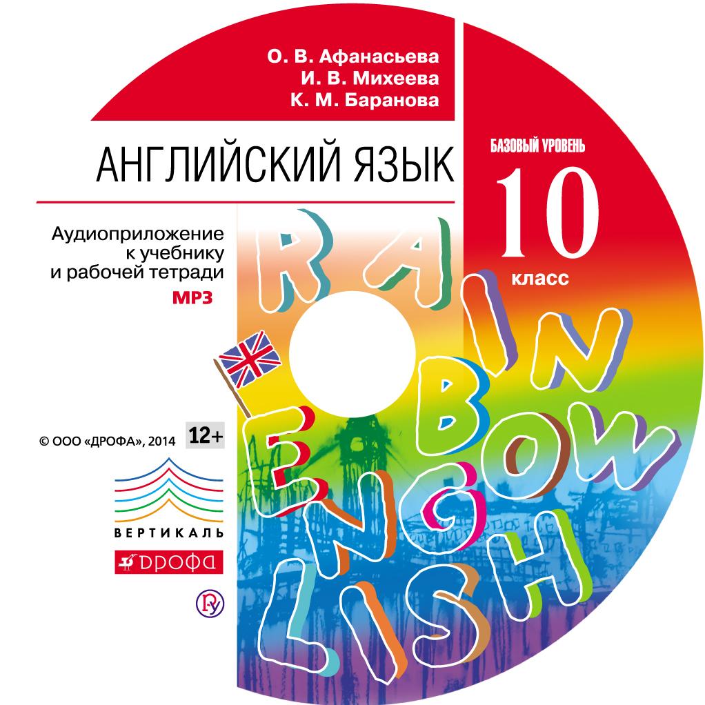И. В. Михеева Английский язык. 10 класс. Аудиоприложение к учебнику цены онлайн