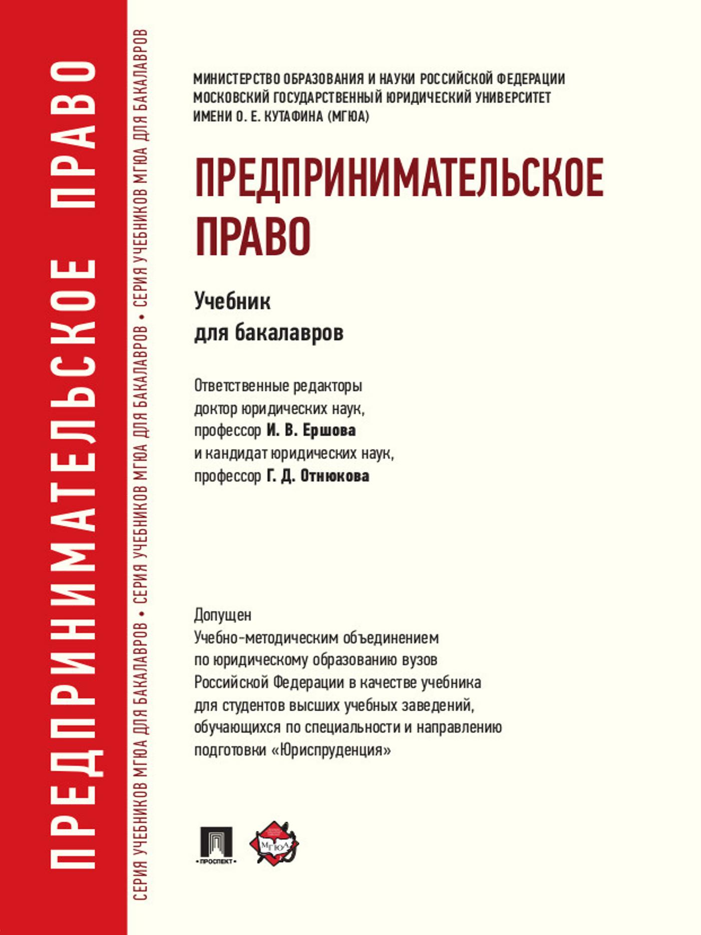 Коллектив авторов Предпринимательское право. Учебник для бакалавров цены онлайн