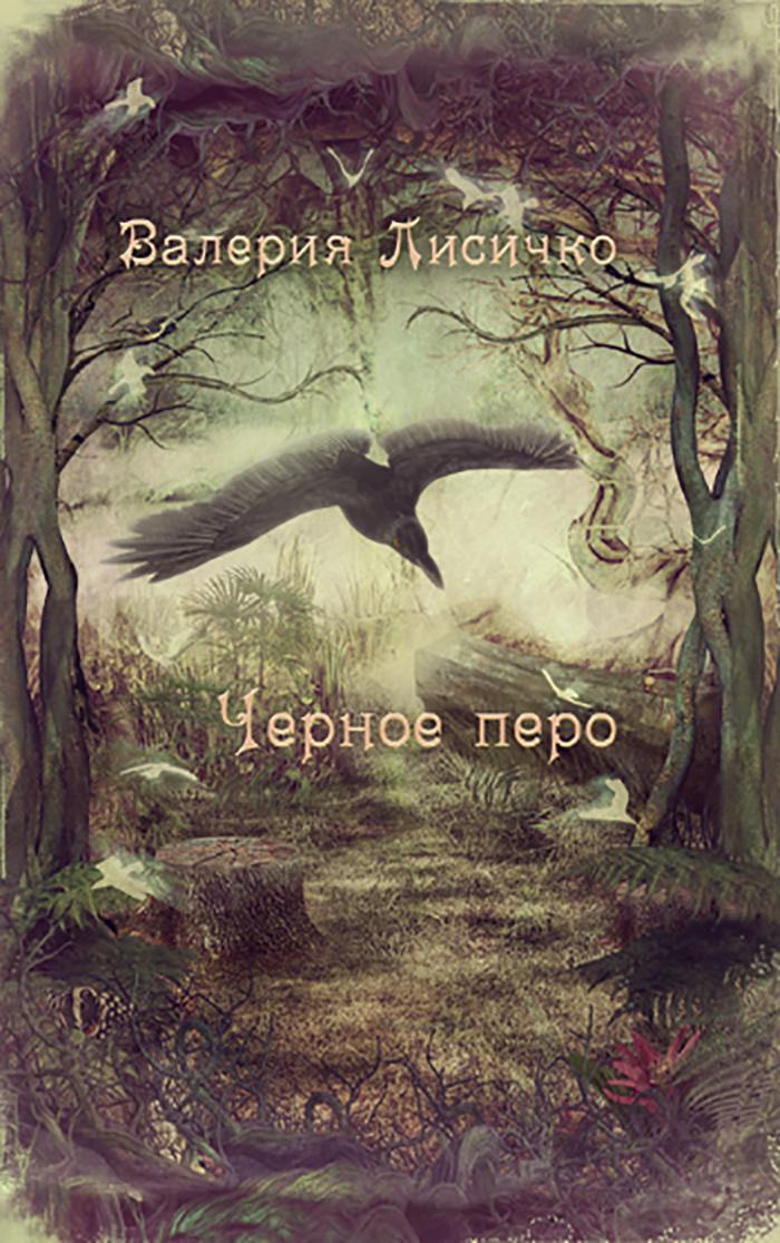Валерия Лисичко Чёрное перо