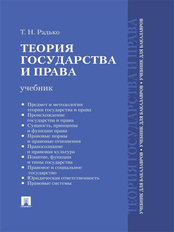 Тимофей Николаевич Радько Теория государства и права. Учебник для бакалавров цена 2017